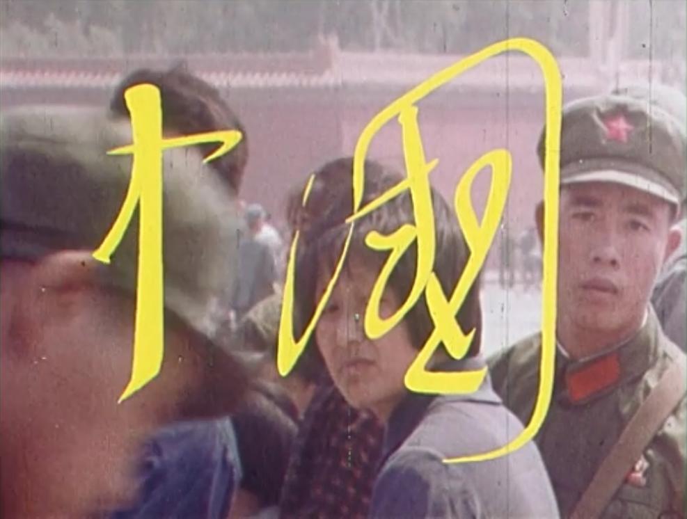 chung-kuo-cina-020.jpg