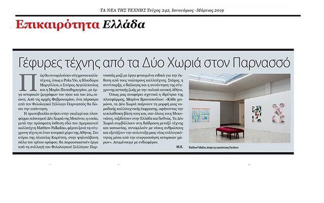 We leave it to @artnewsgr to introduce our next exhibition in Athens. On March 3 we are opening a group show called 'Beautiful' in which 11 Greek contemporary artists work with (and against) the works of the Parnassos Literary Collection. Press release link at profile! Stay tuned! #beautifulgoupshow #artnewsgr #diohoriapress #march2 #parnassosliterarysociety #diohoria #athens