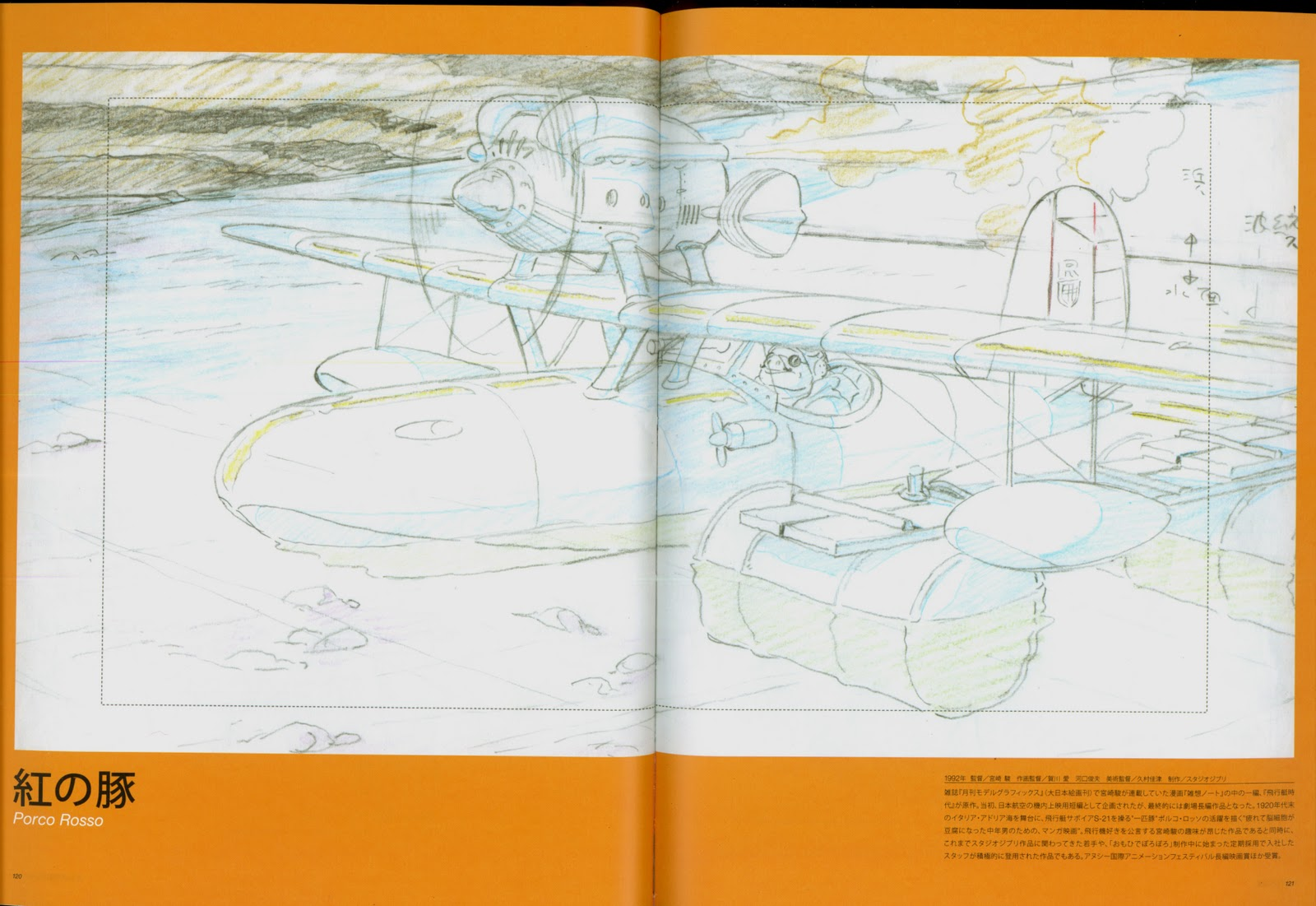 porco_rosso_concept_art_layout_01.jpg