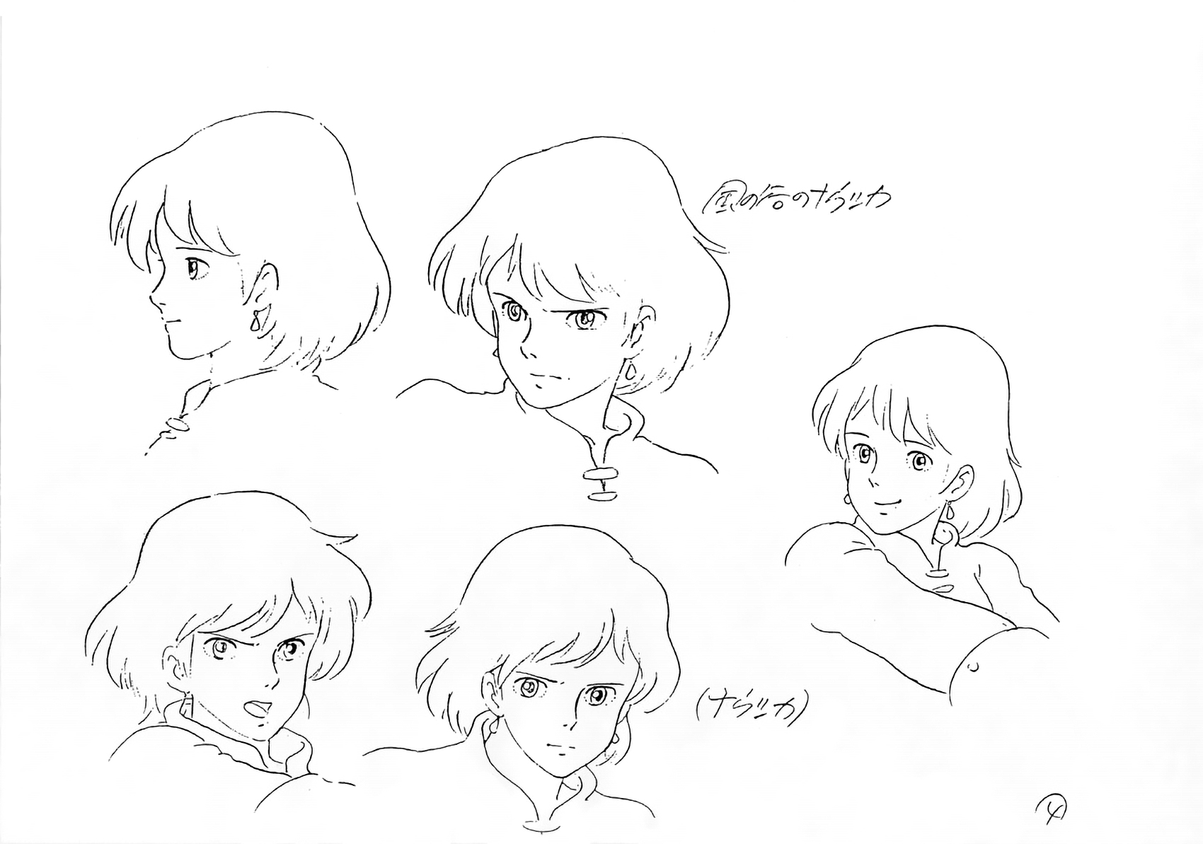 Art of the Nausicaa of the Valley of Wind A - 5.jpg