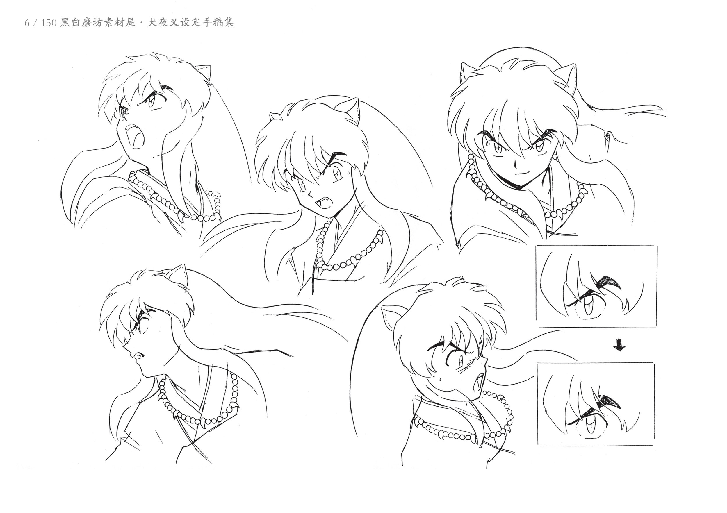 Art of the Inuyasha A - 6.jpg
