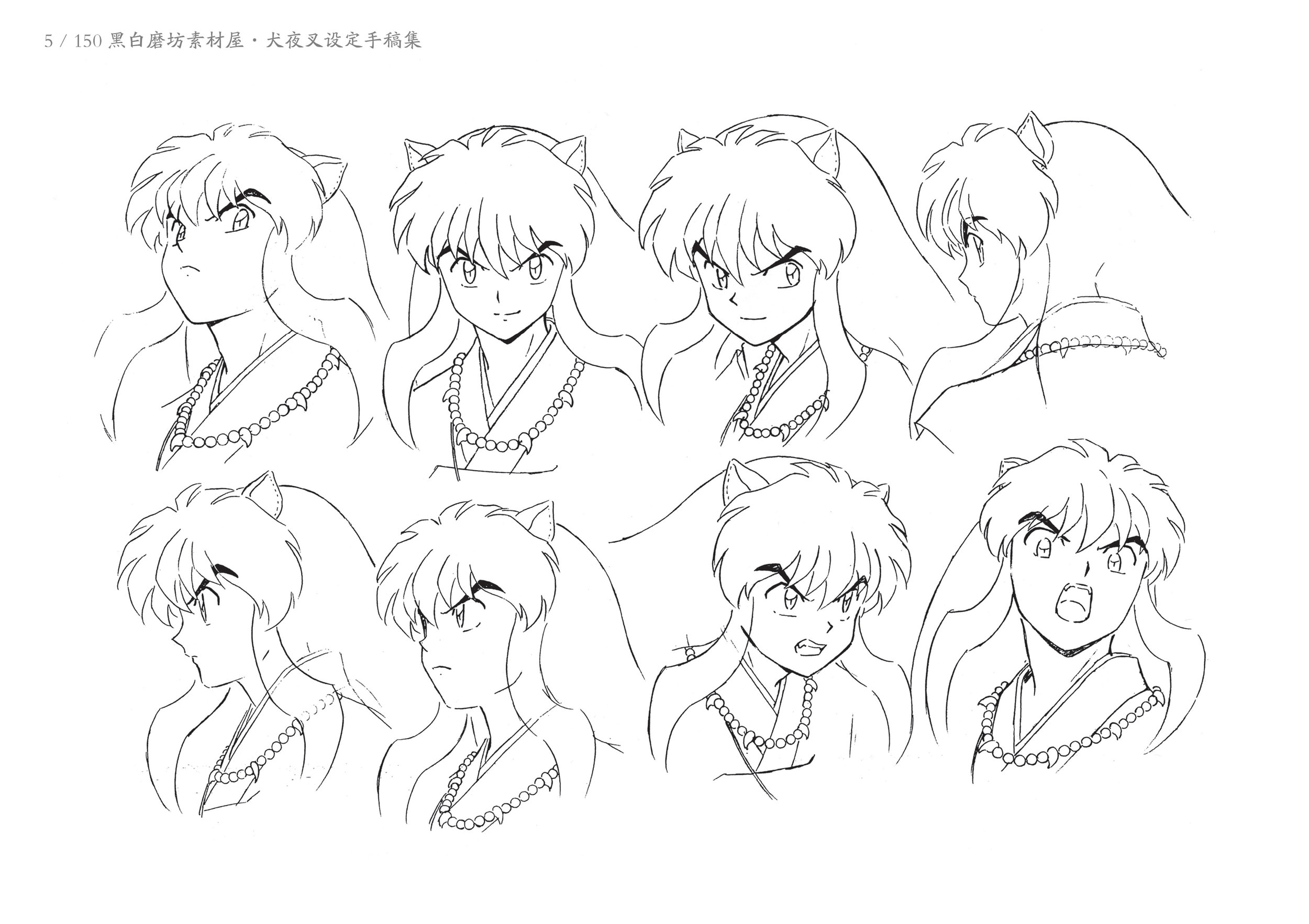 Art of the Inuyasha A - 5.jpg