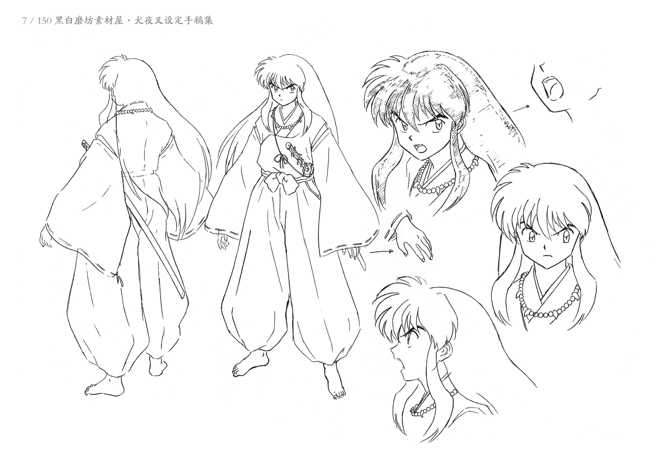 Art of the Inuyasha A - 7.jpg