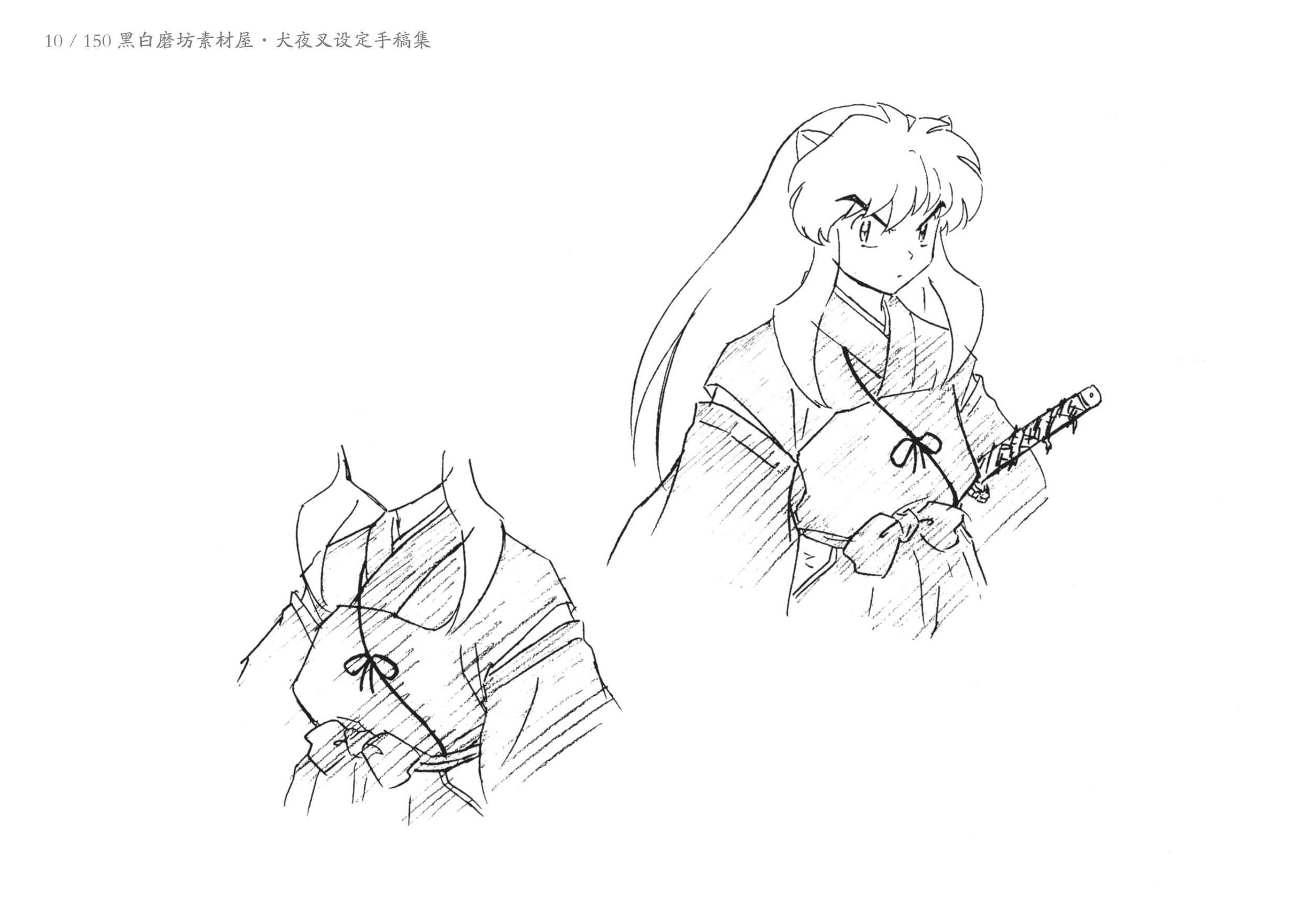 Art of the Inuyasha A - 10.jpg