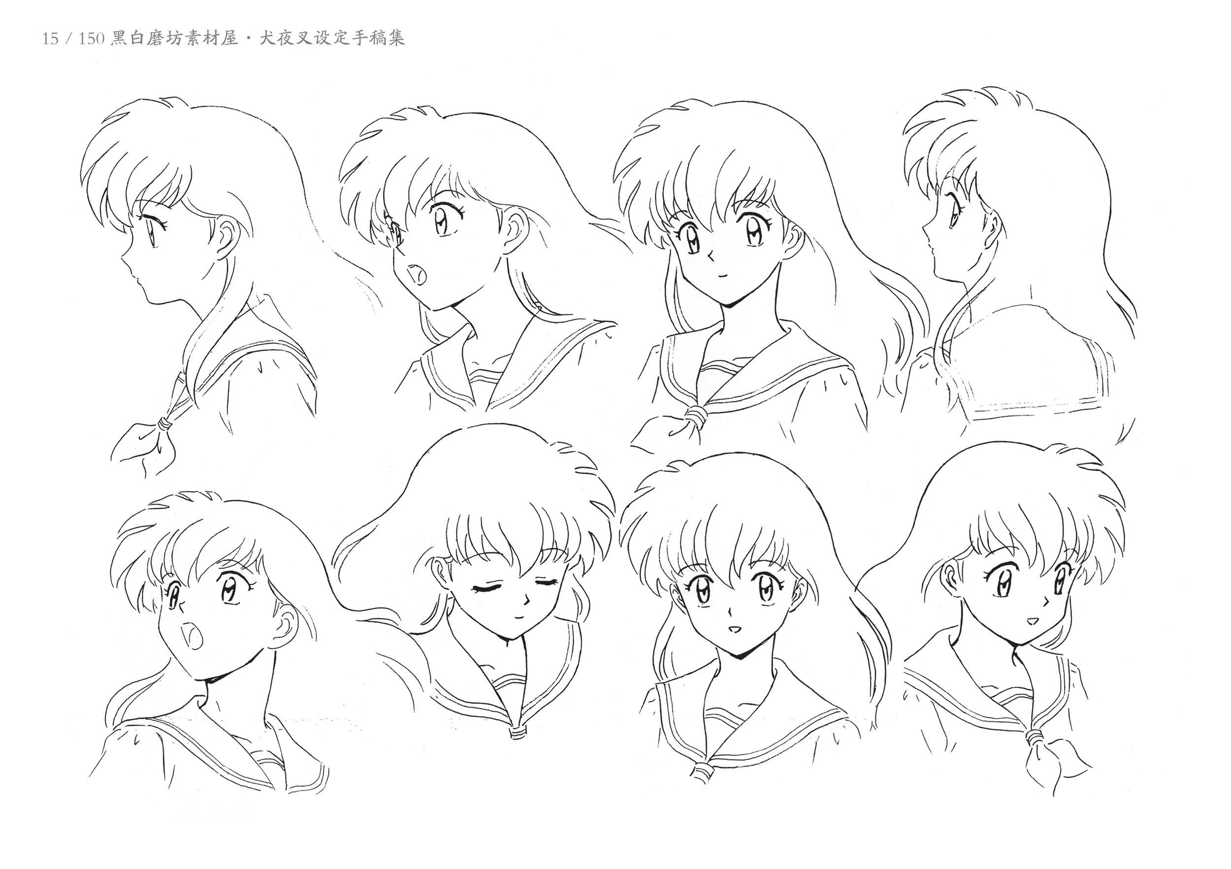 Art of the Inuyasha A - 12.jpg