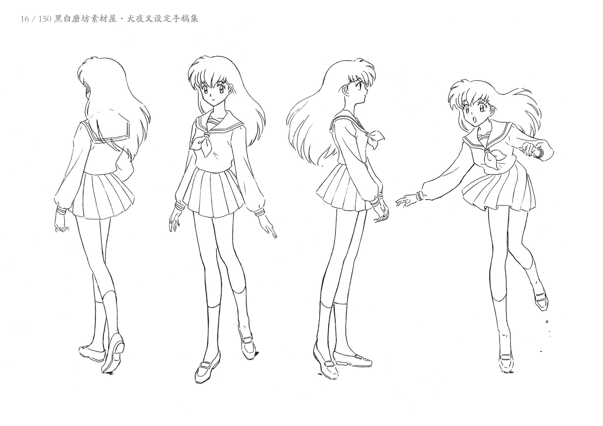 Art of the Inuyasha A - 13.jpg
