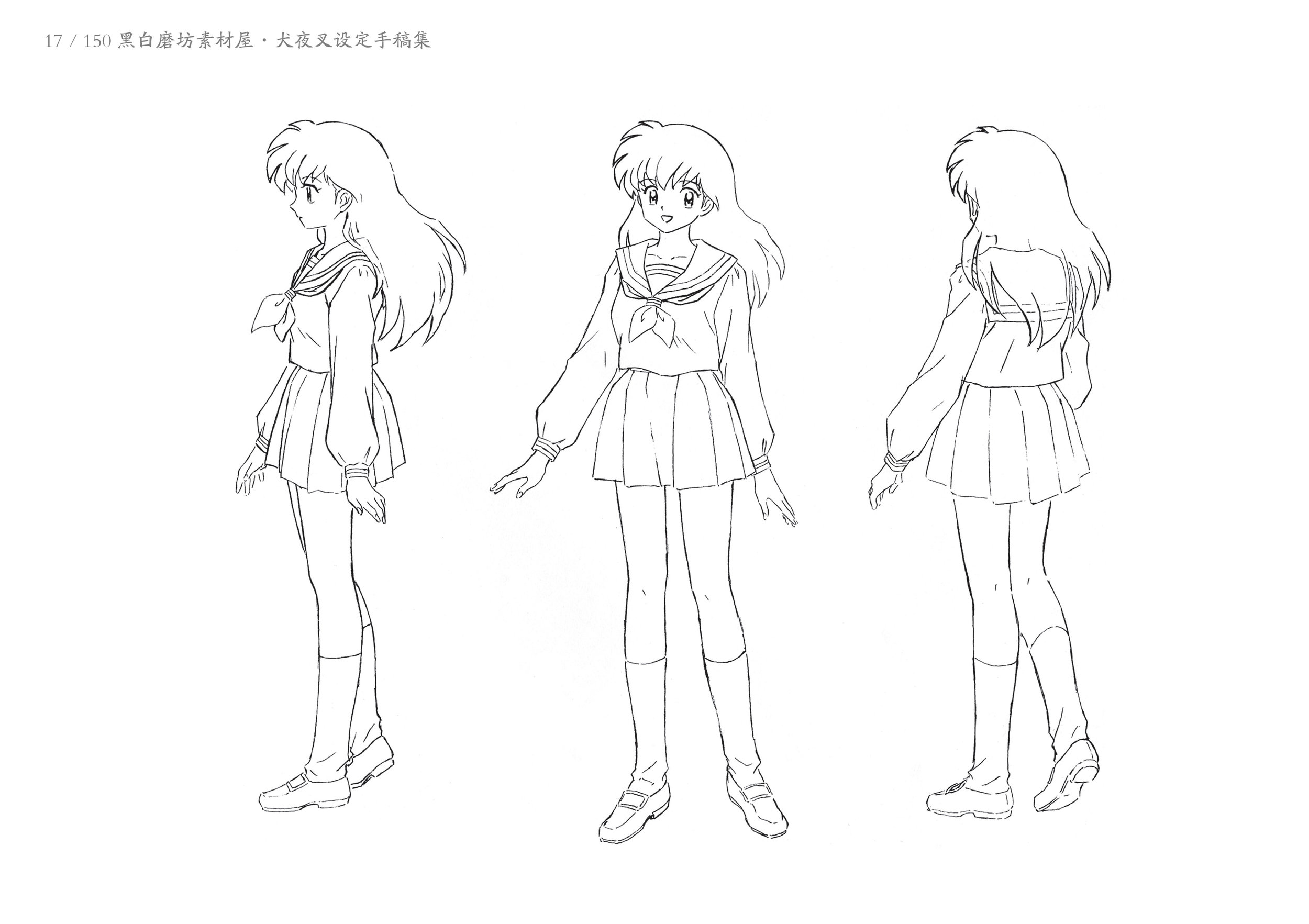 Art of the Inuyasha A - 14.jpg