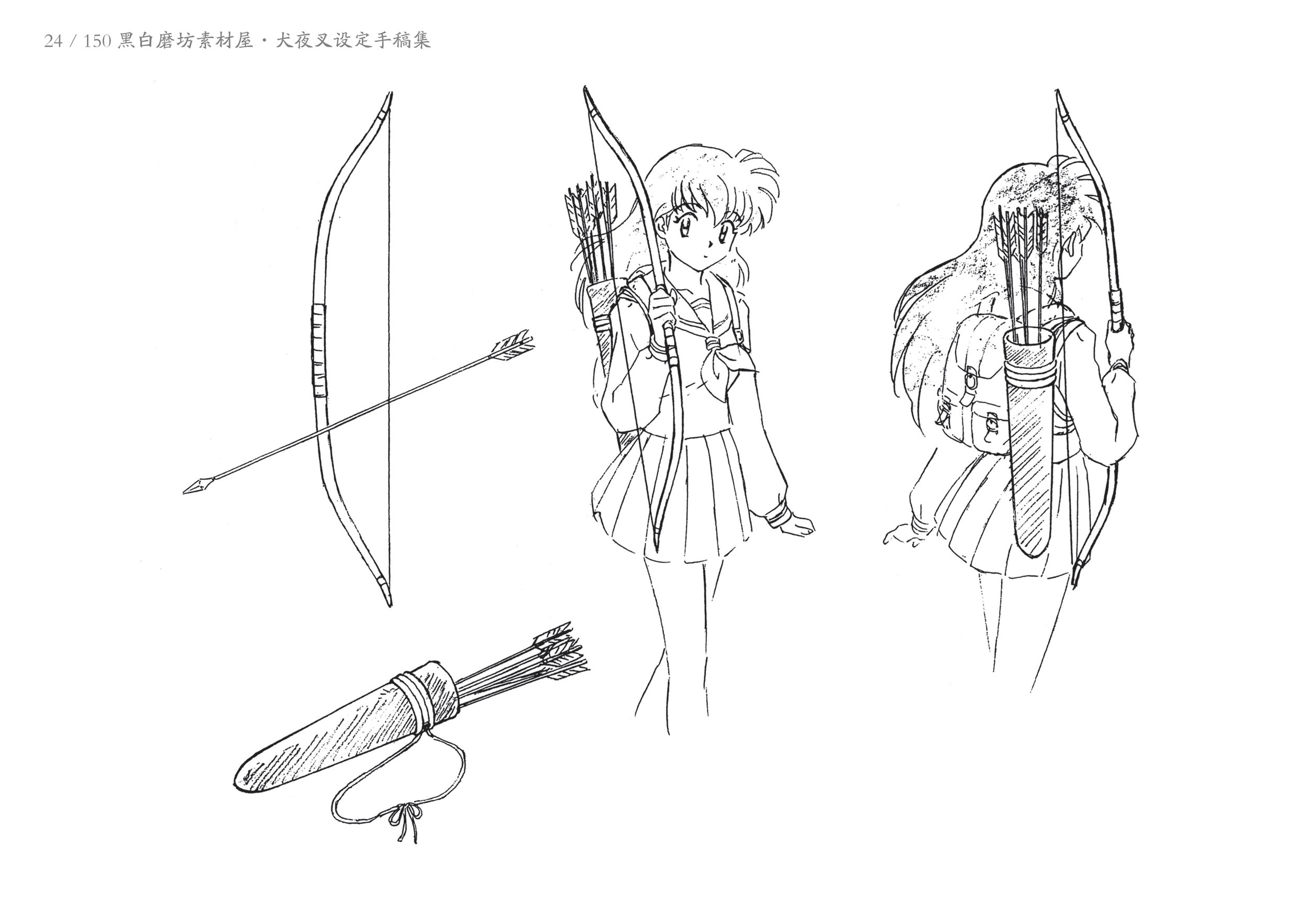 Art of the Inuyasha A - 18.jpg