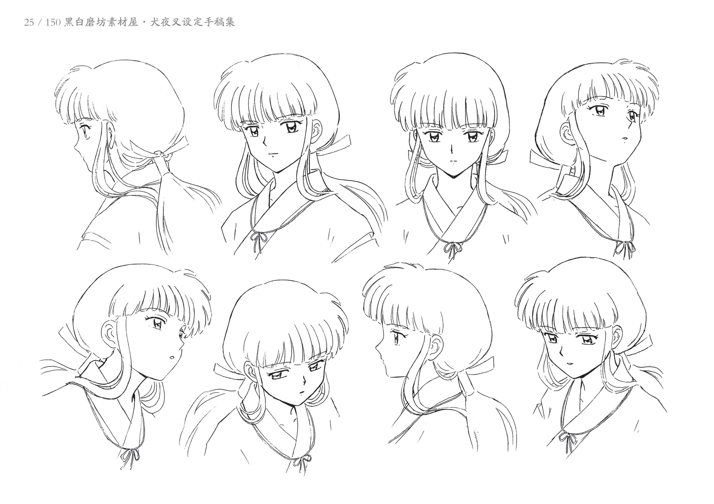 Art of the Inuyasha A - 19.jpg