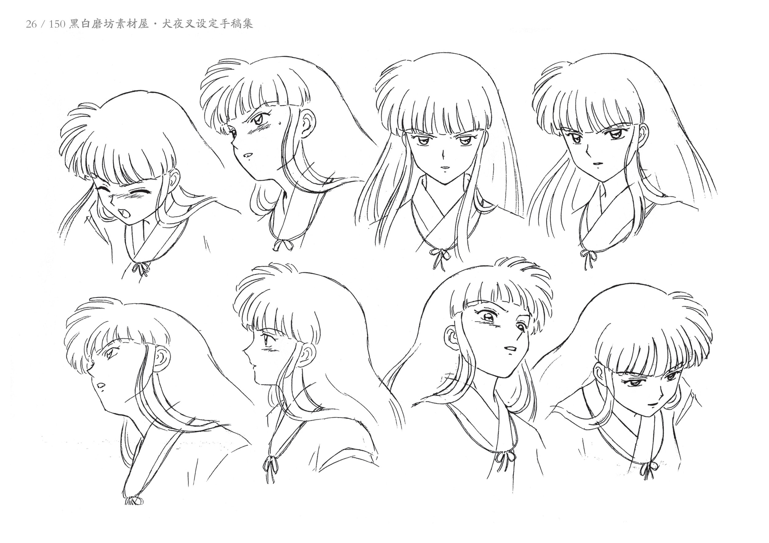 Art of the Inuyasha A - 20.jpg