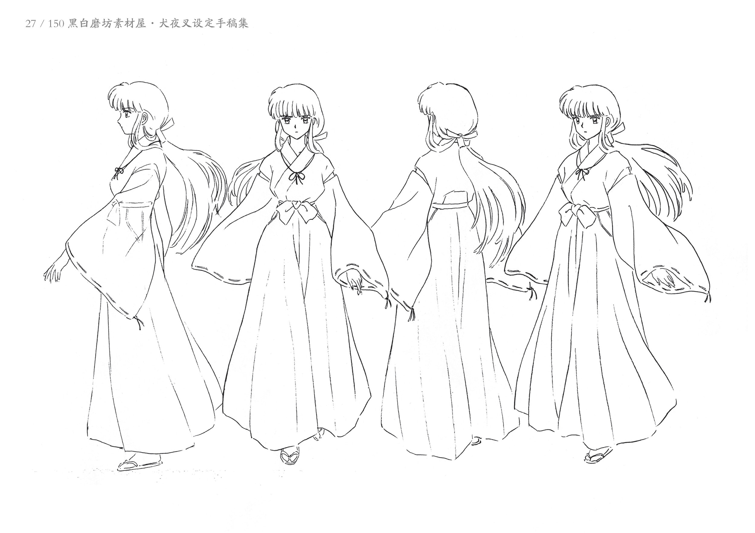 Art of the Inuyasha A - 21.jpg