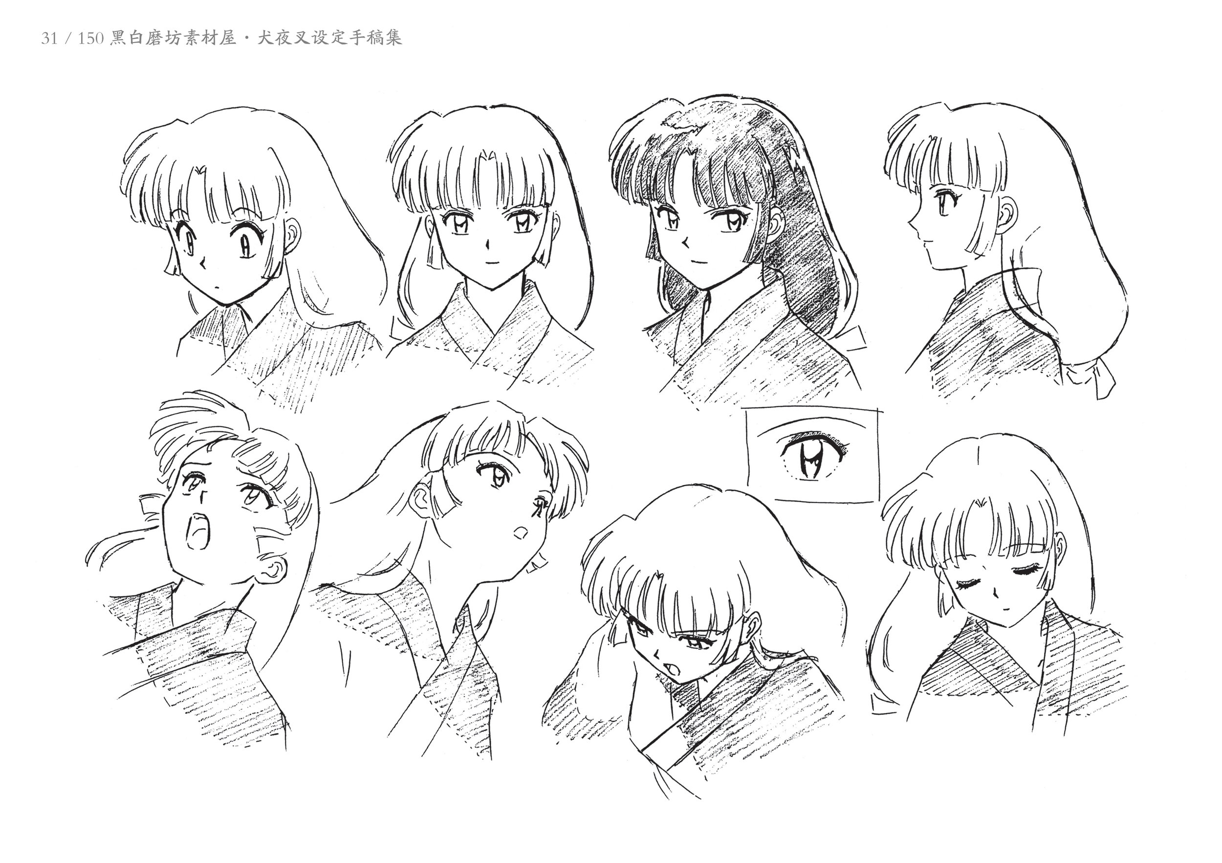 Art of the Inuyasha A - 25.jpg