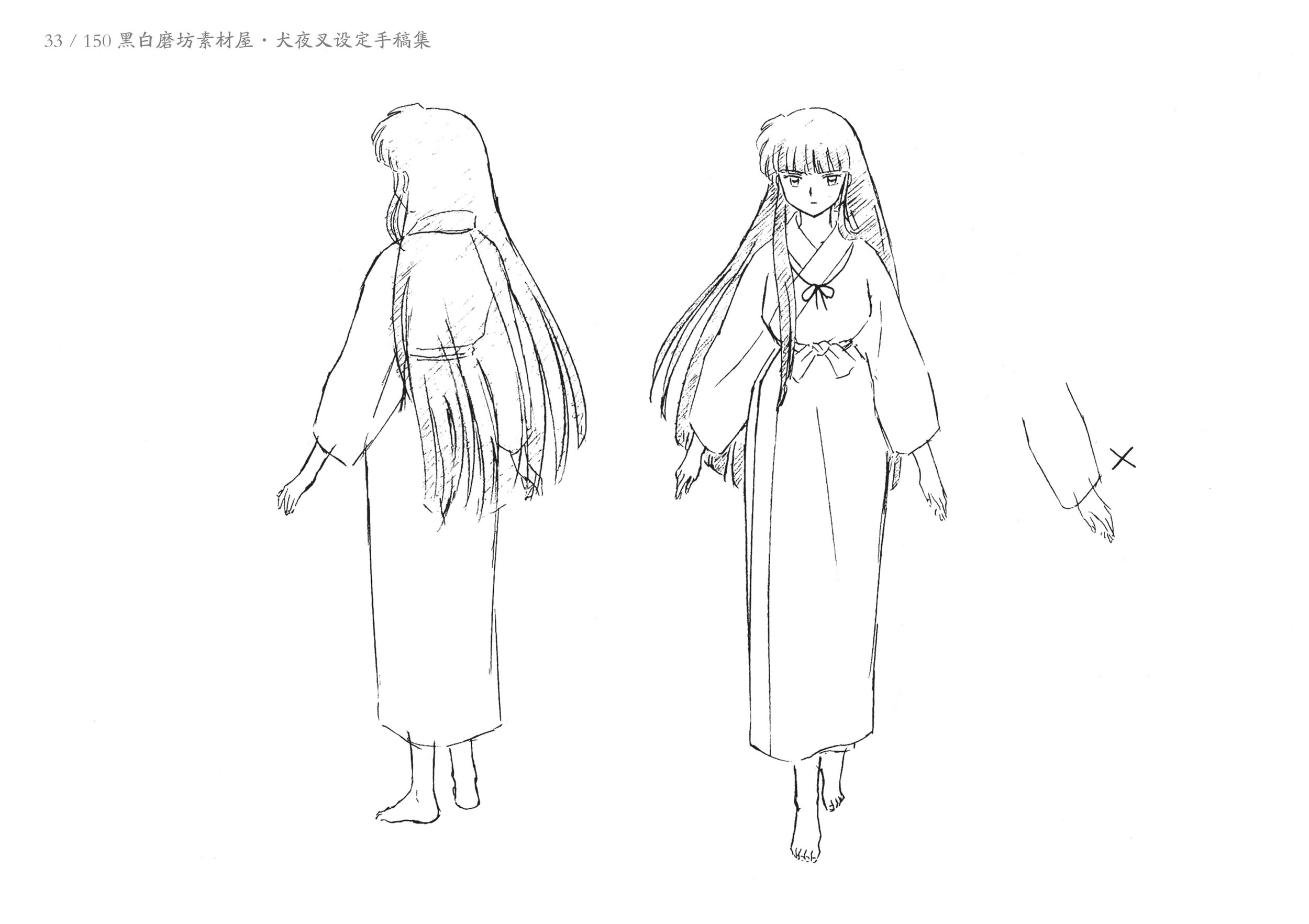 Art of the Inuyasha A - 27.jpg