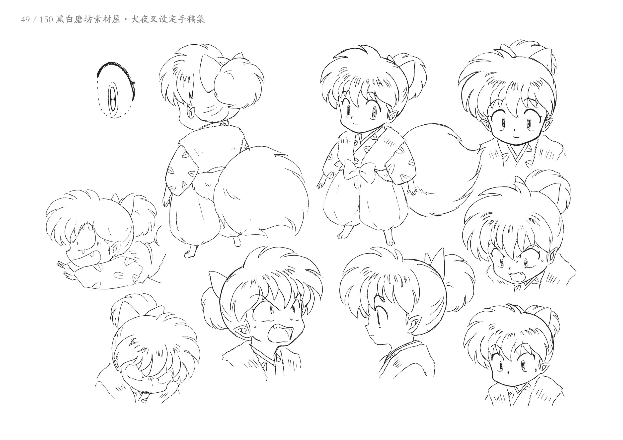Art of the Inuyasha A - 43.jpg