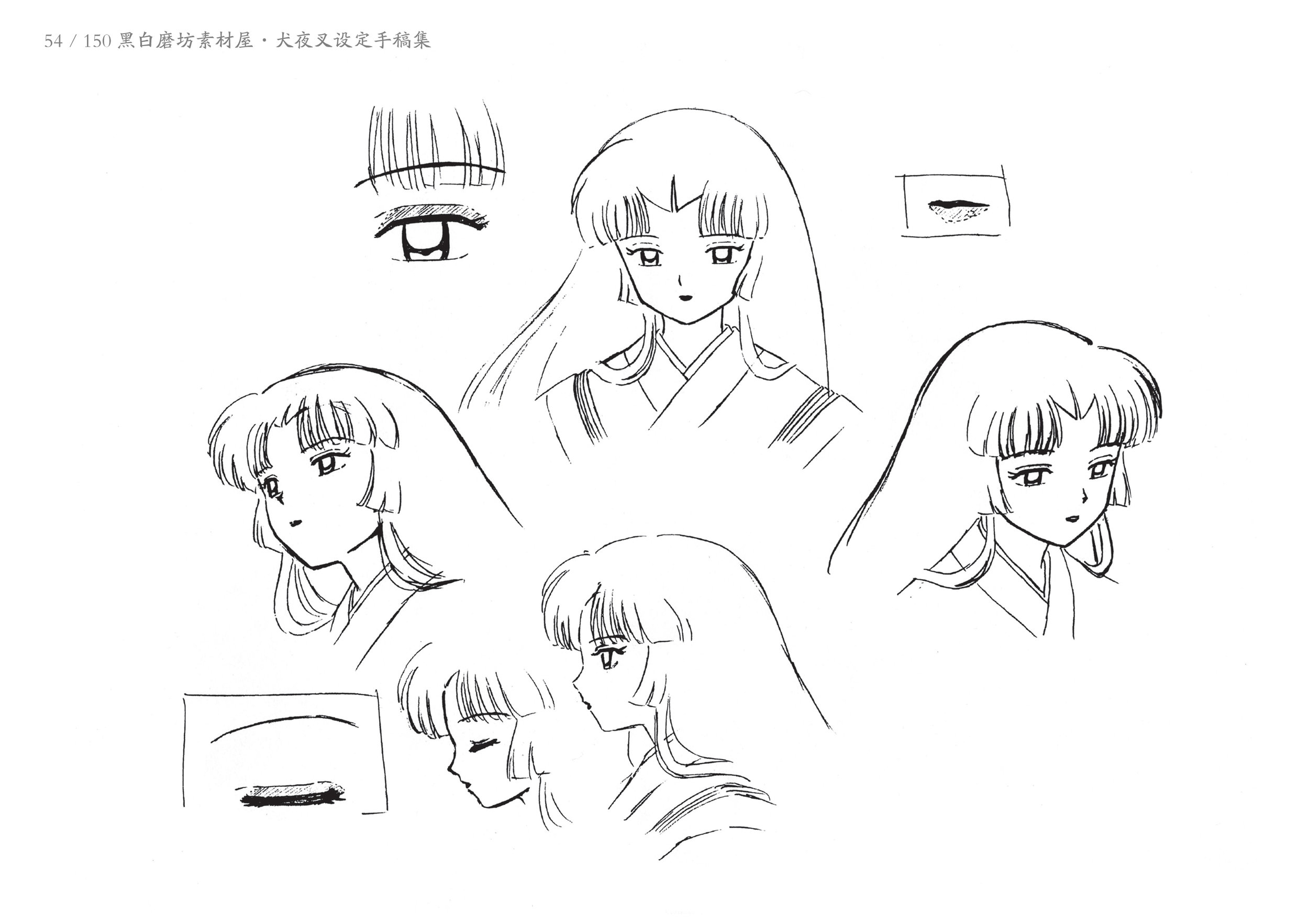 Art of the Inuyasha A - 48.jpg