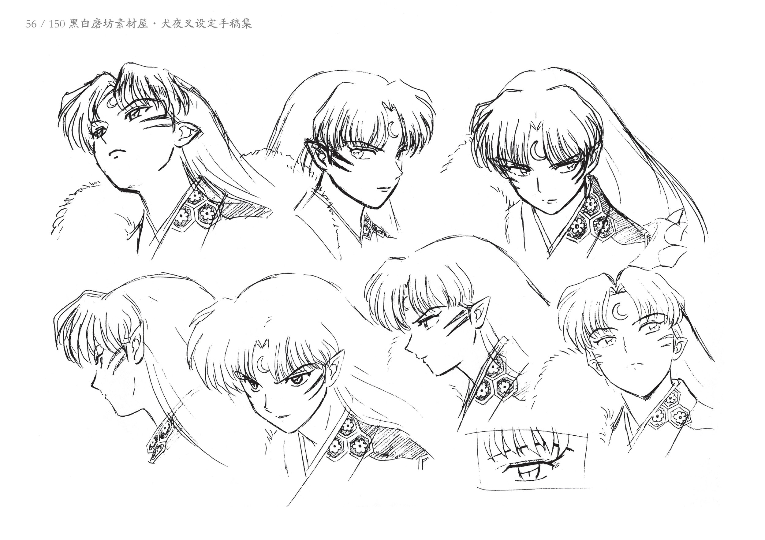 Art of the Inuyasha A - 50.jpg