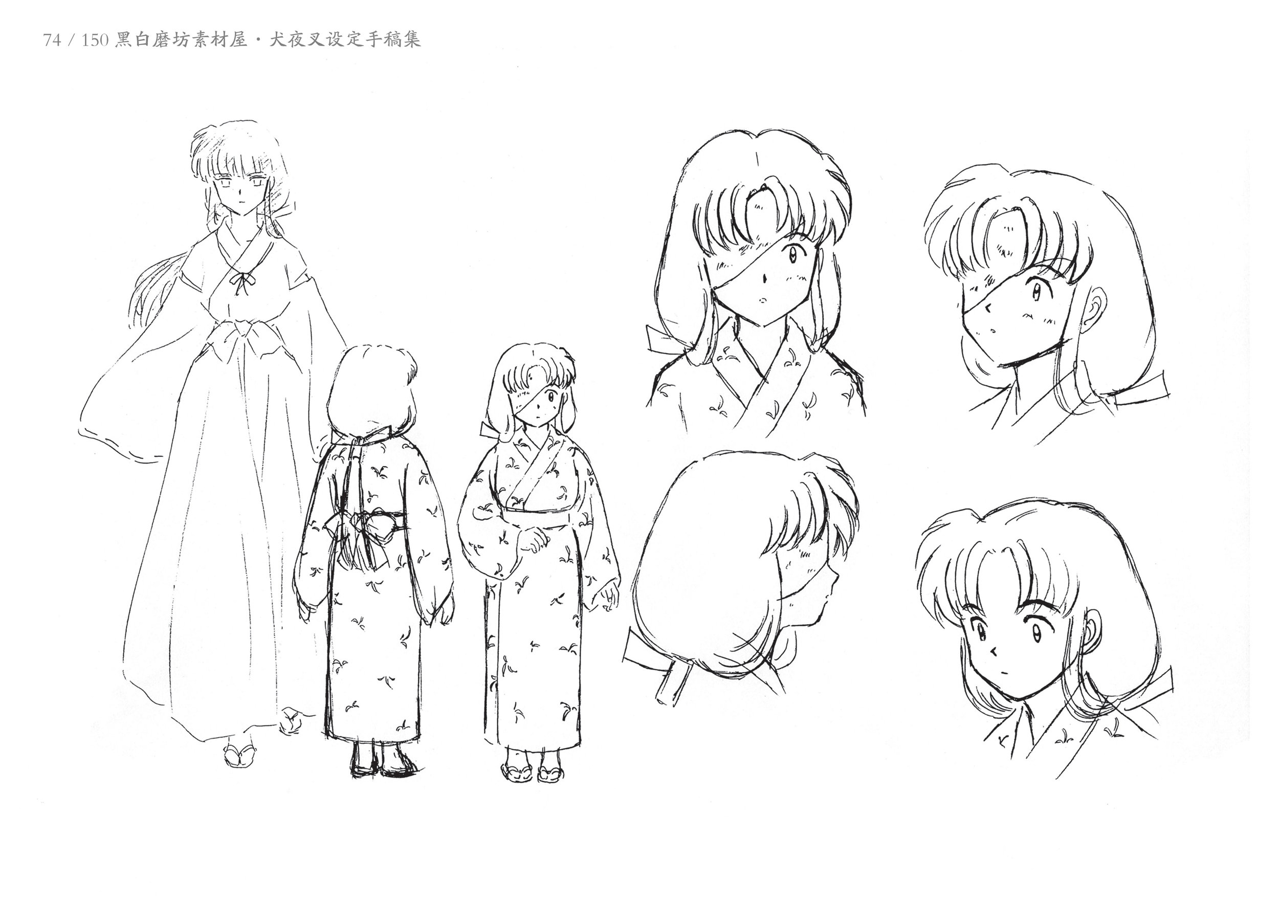 Art of the Inuyasha A - 65.jpg