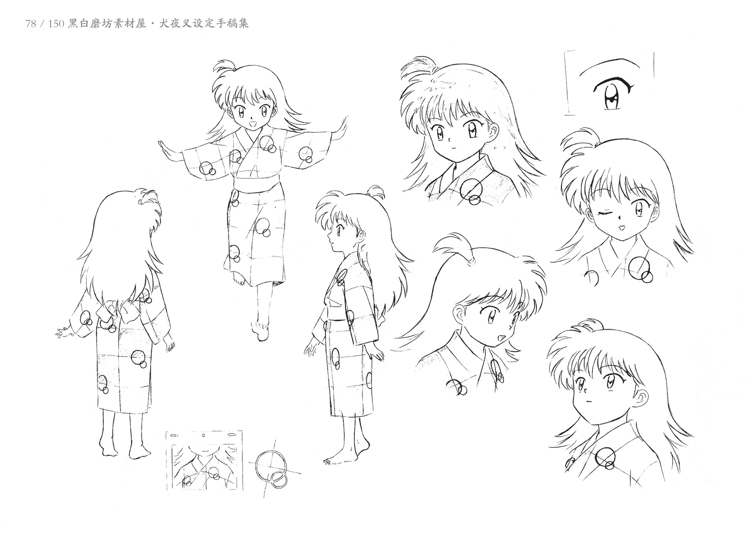 Art of the Inuyasha A - 69.jpg