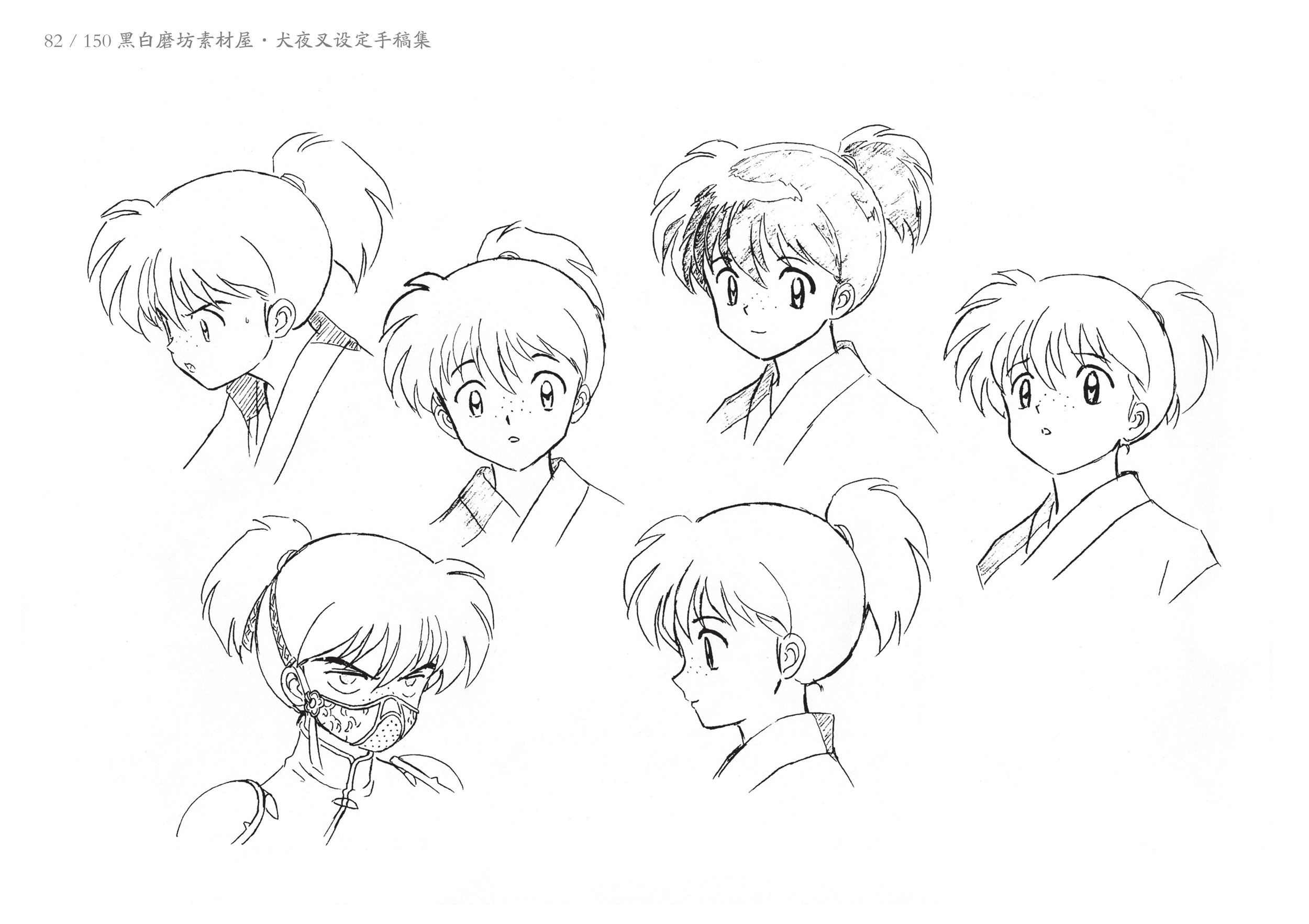Art of the Inuyasha A - 73.jpg