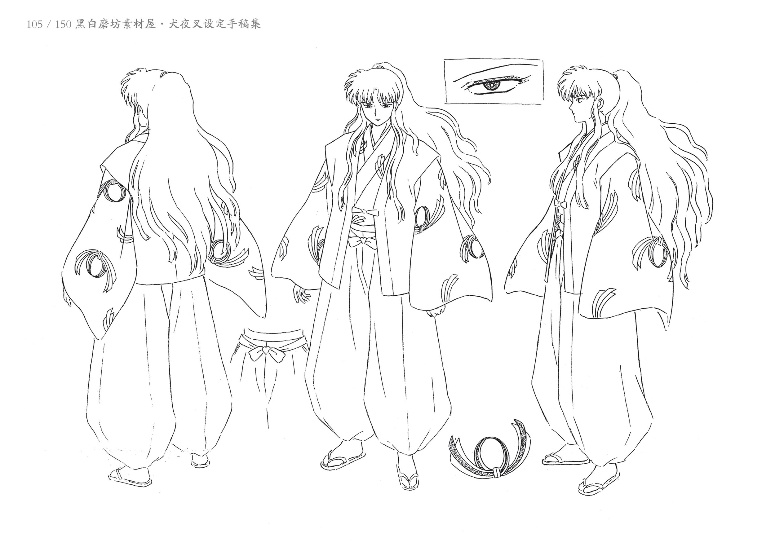 Art of the Inuyasha A - 94.jpg