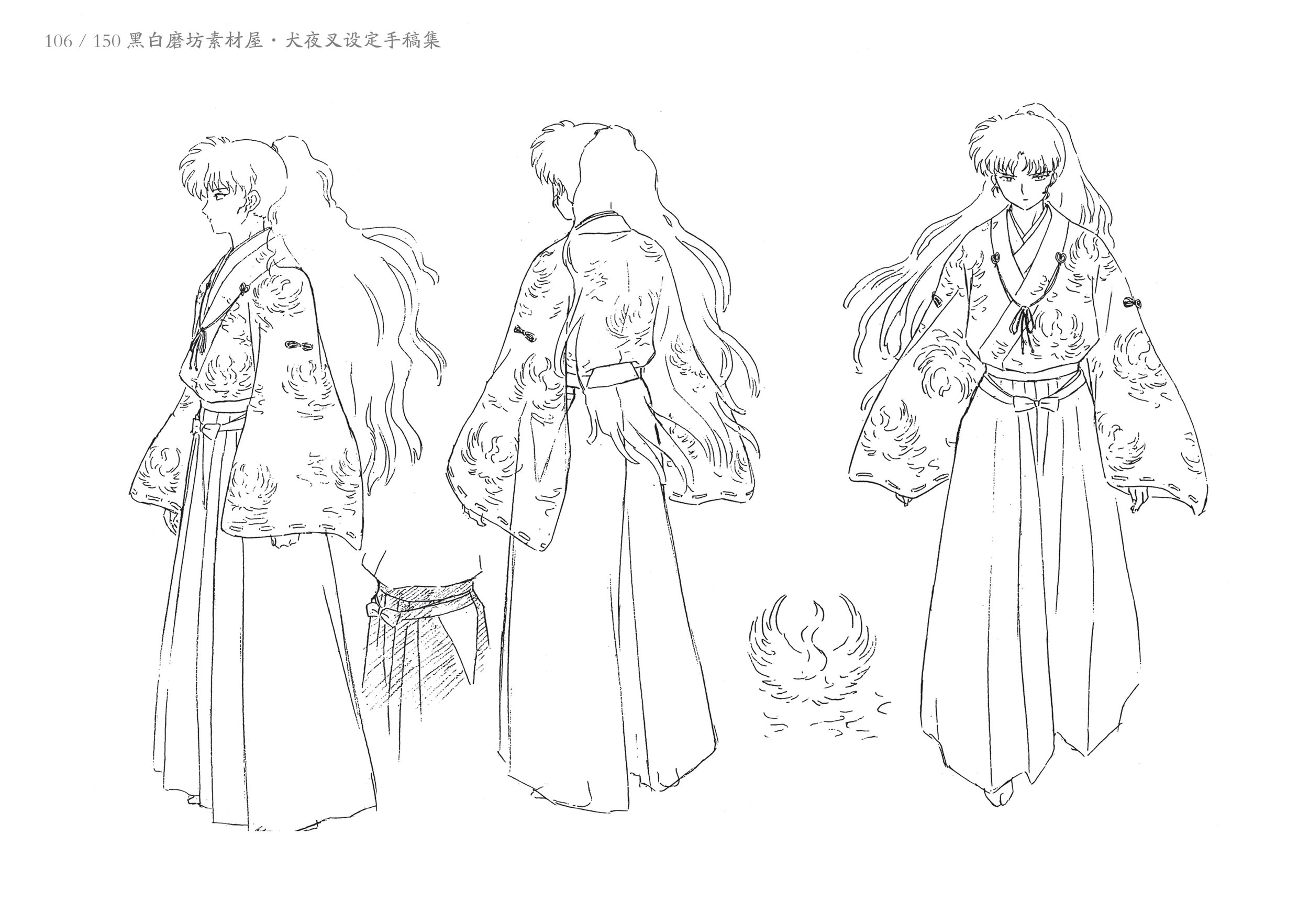 Art of the Inuyasha A - 95.jpg