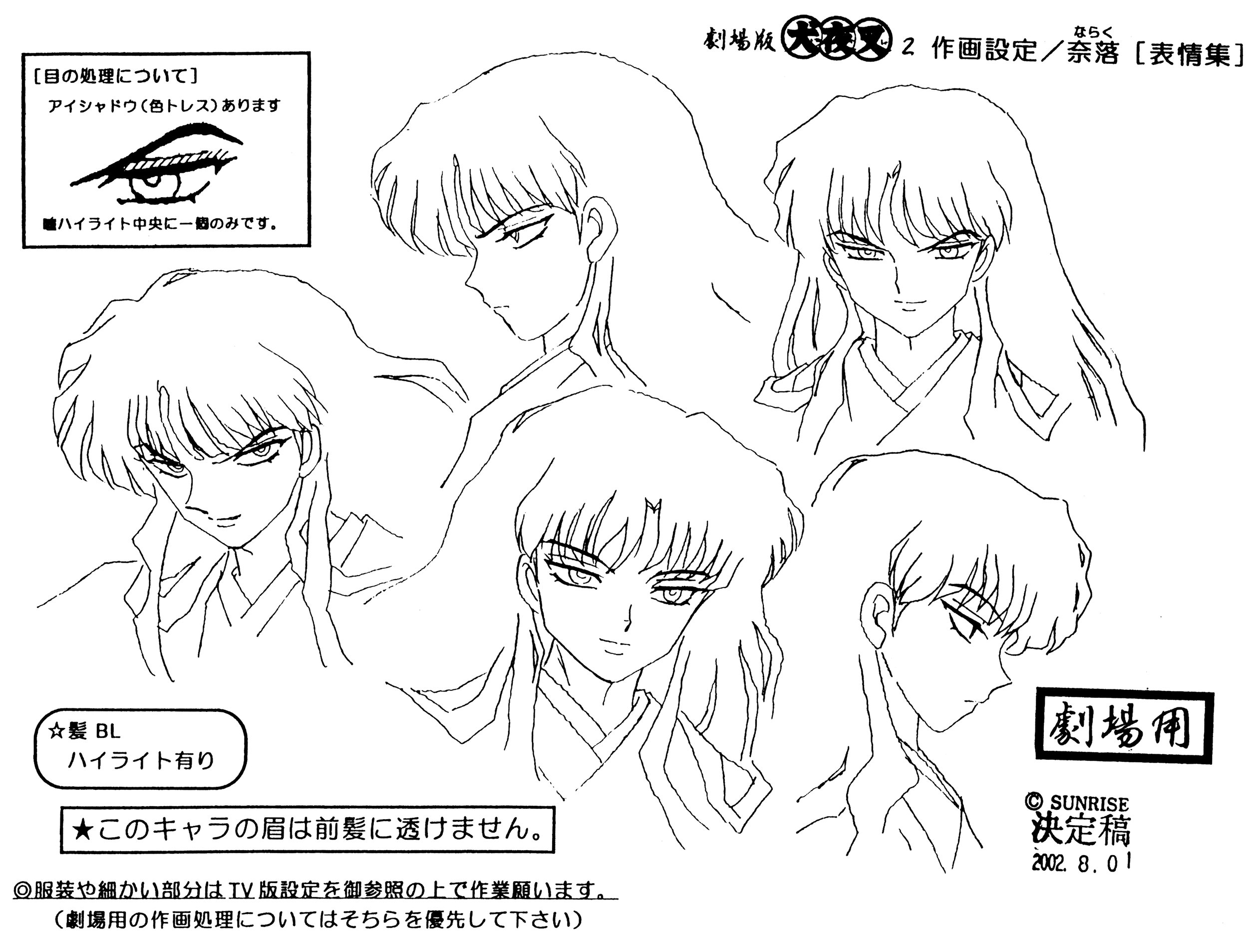 Art of the Inuyasha A - 99.jpg