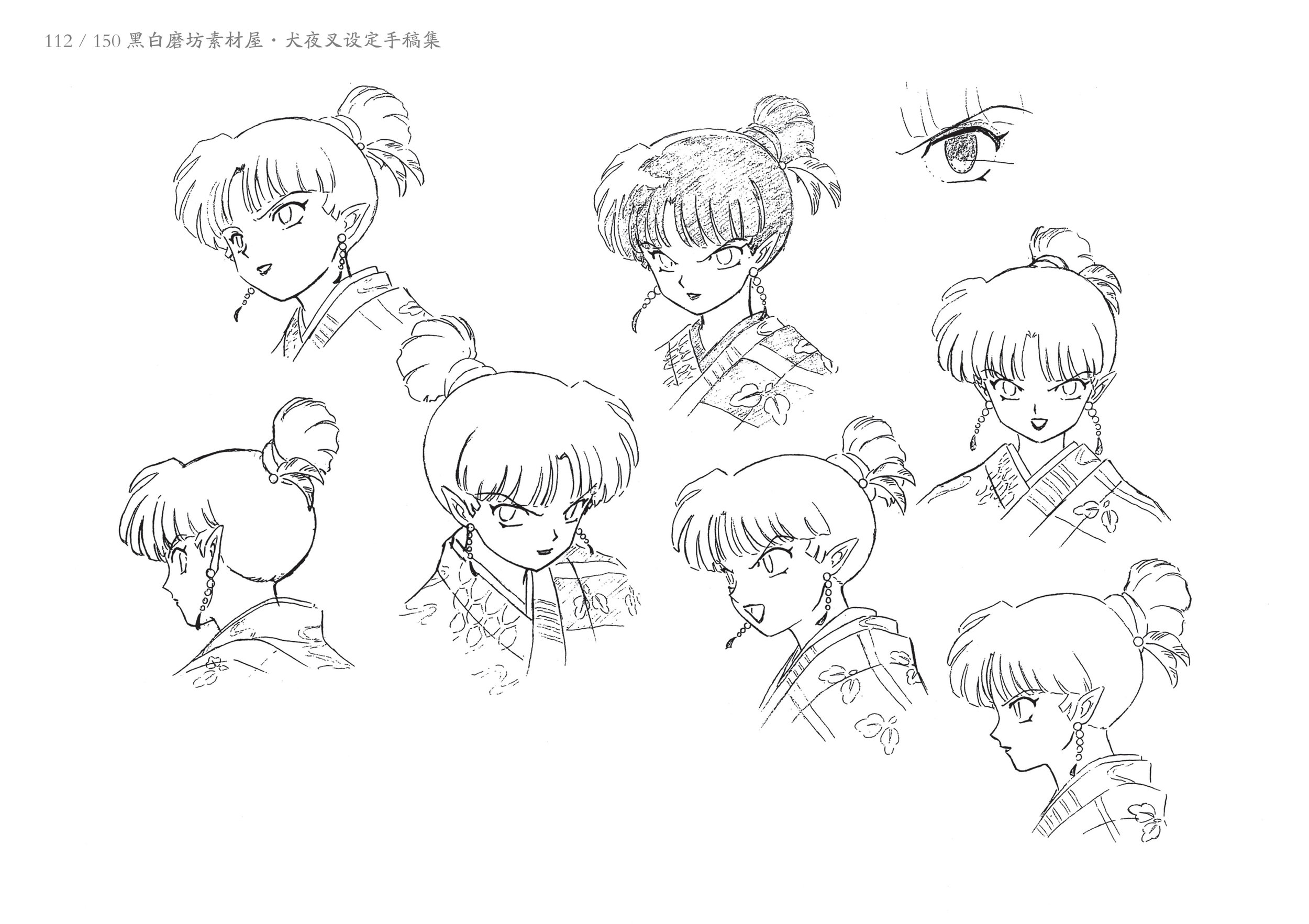 Art of the Inuyasha A - 101.jpg