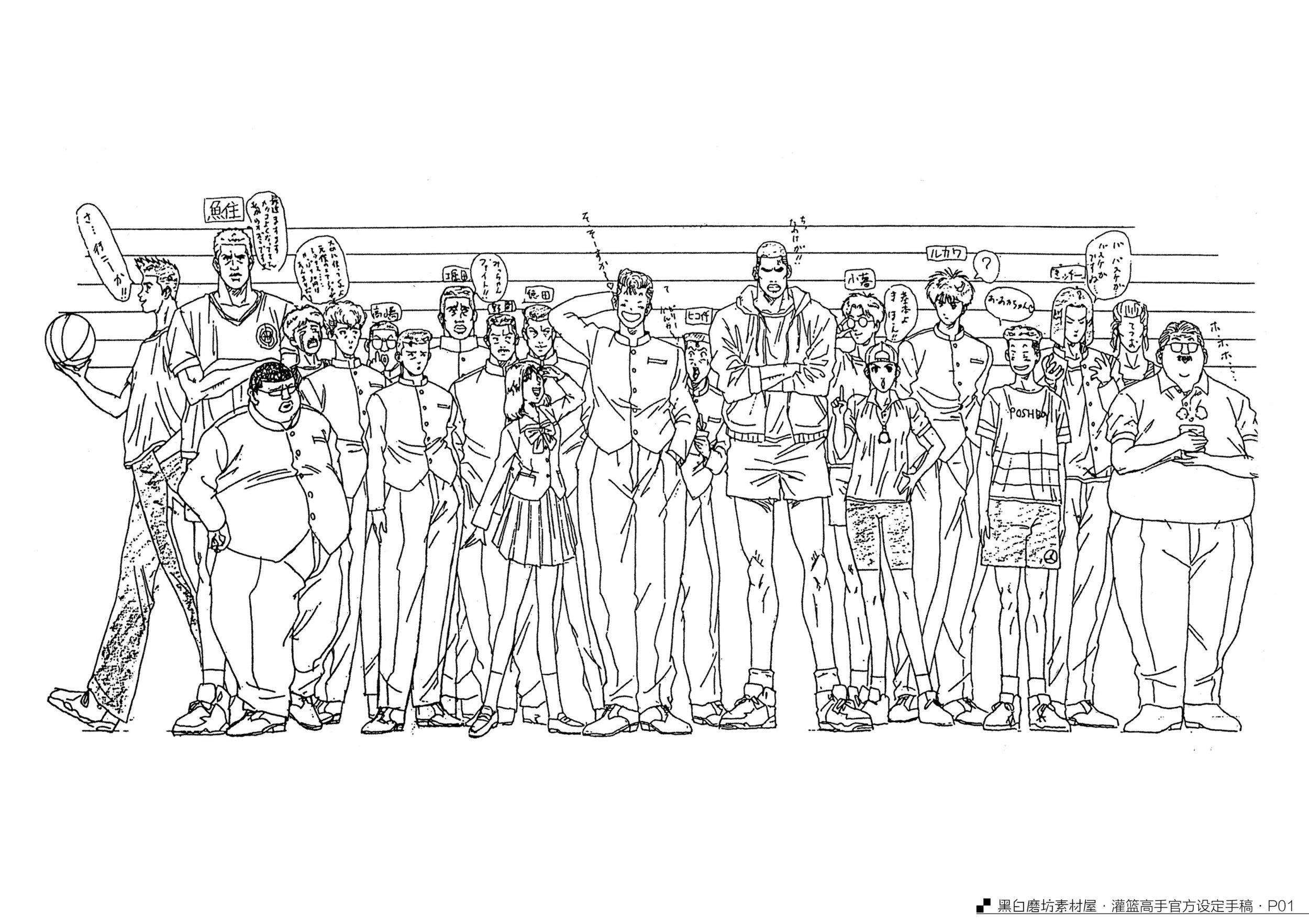 Art of the Slam Dunk A - 1.jpg