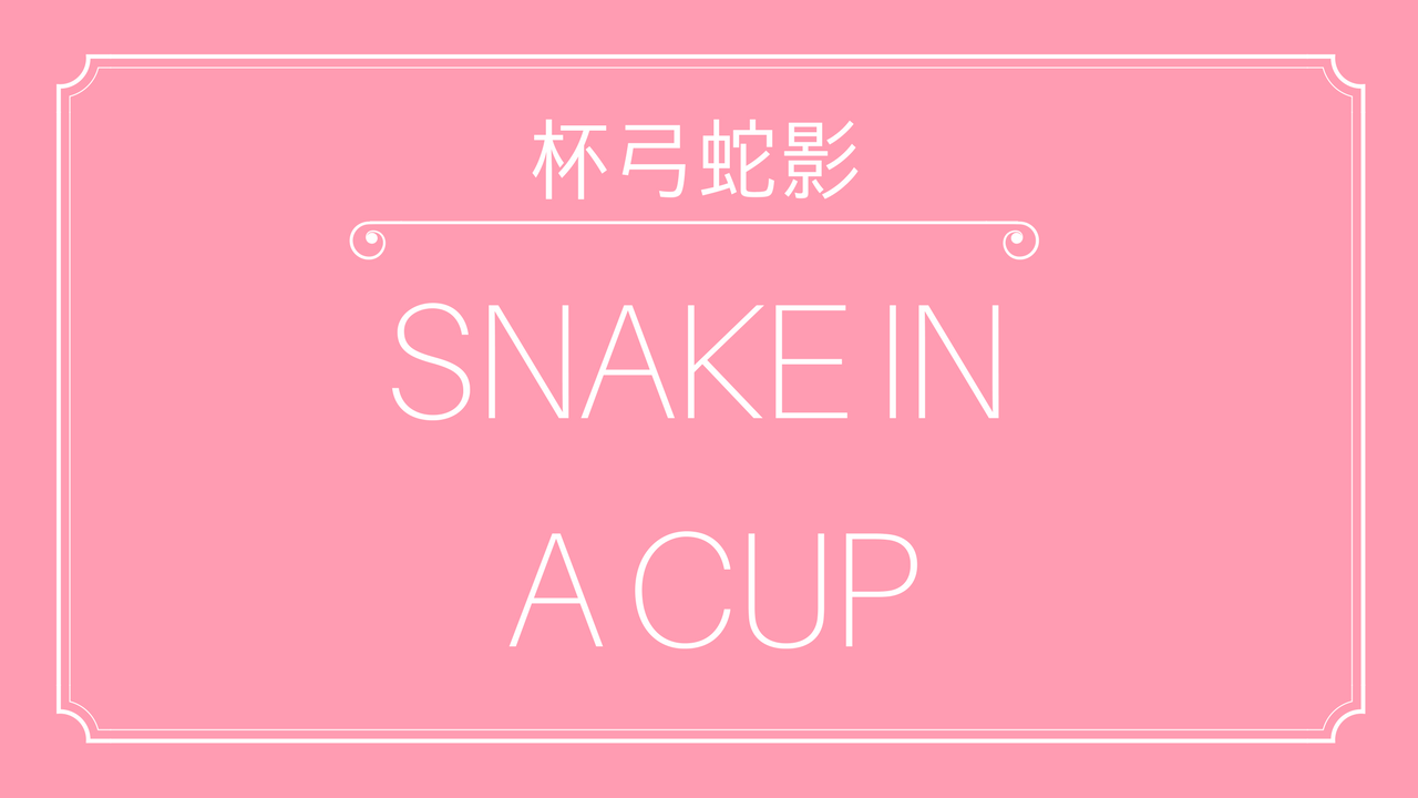 snakeincup.png