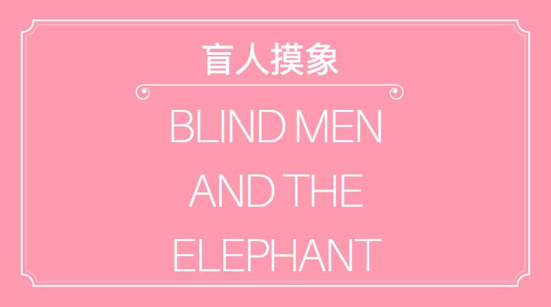 blindmenelephant.png