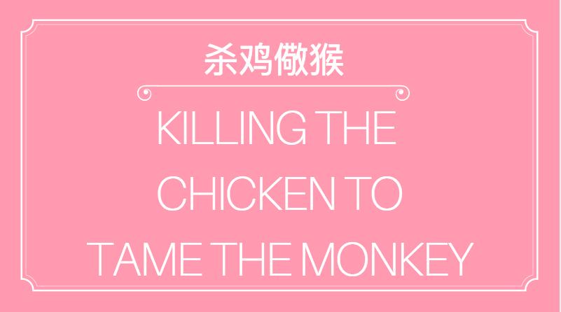 杀鸡儆猴:SHA JI JING HOU