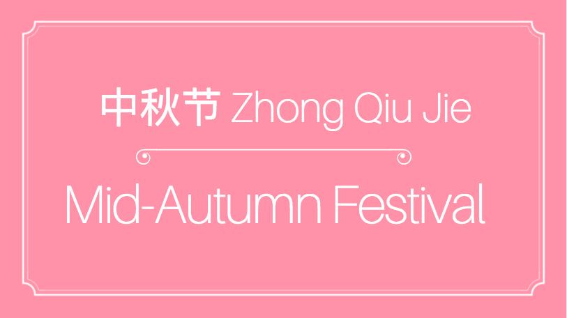 - 中秋节 | Zhong Chiu Jie | Mid-Autumn Festival