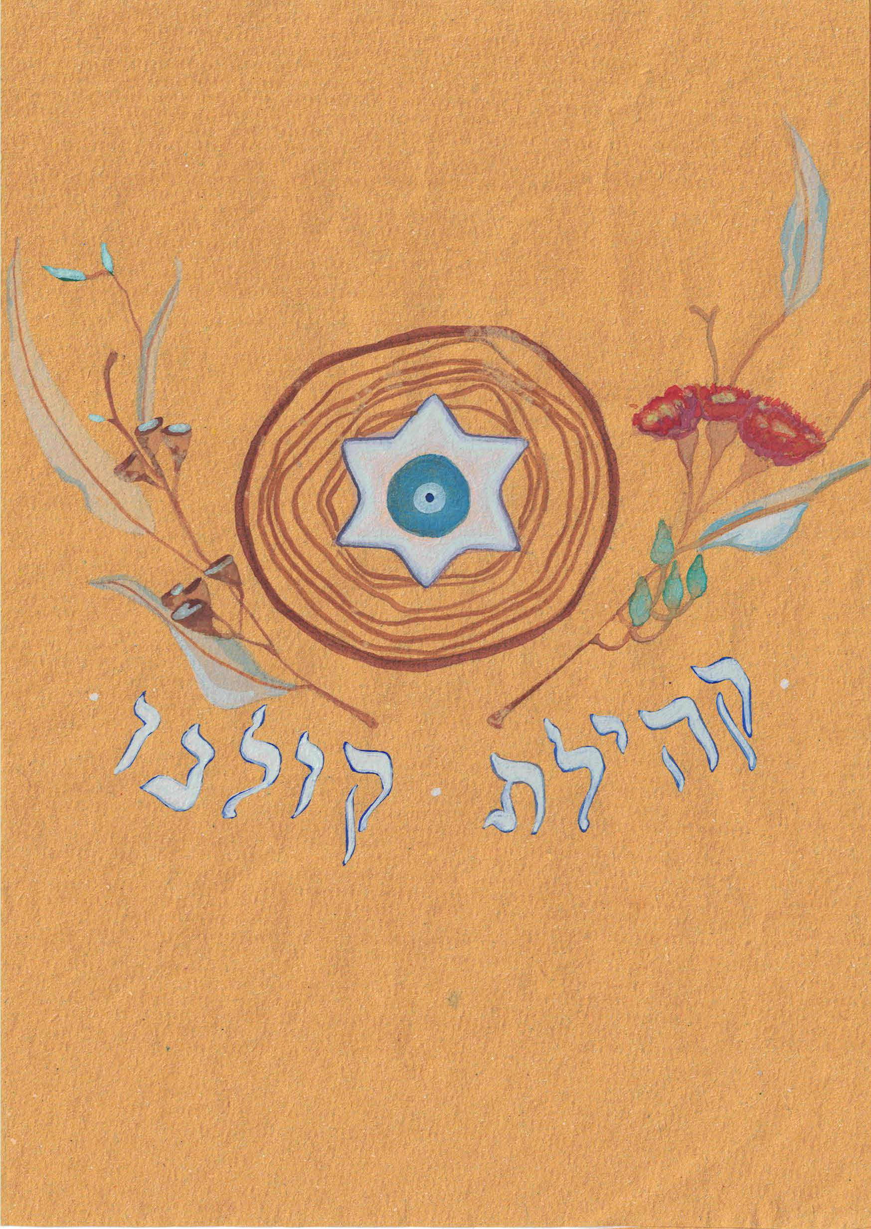 Hebrew Siddur -