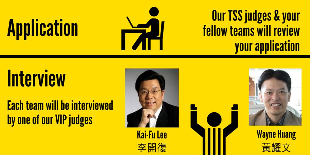 taiwan-startup-stadium-accelerator-bootcamp-kai-fu-lee-wayne-huang-application-interview.jpg