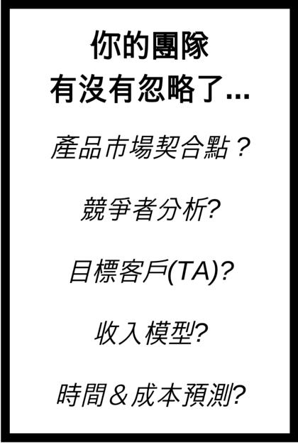 taiwan-startup-stadium-42-beta-accelerator-bad-assumptions.png