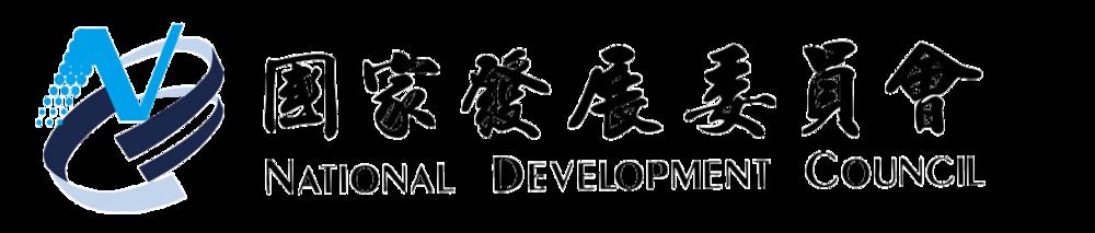 taiwan-national-development-council.jpg