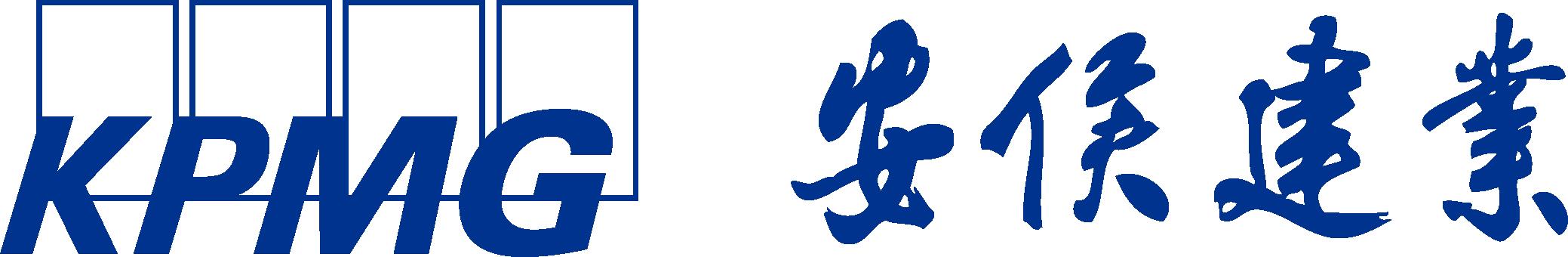 [Logo][RGB] kpmg+安侯建業-左右 (1).png