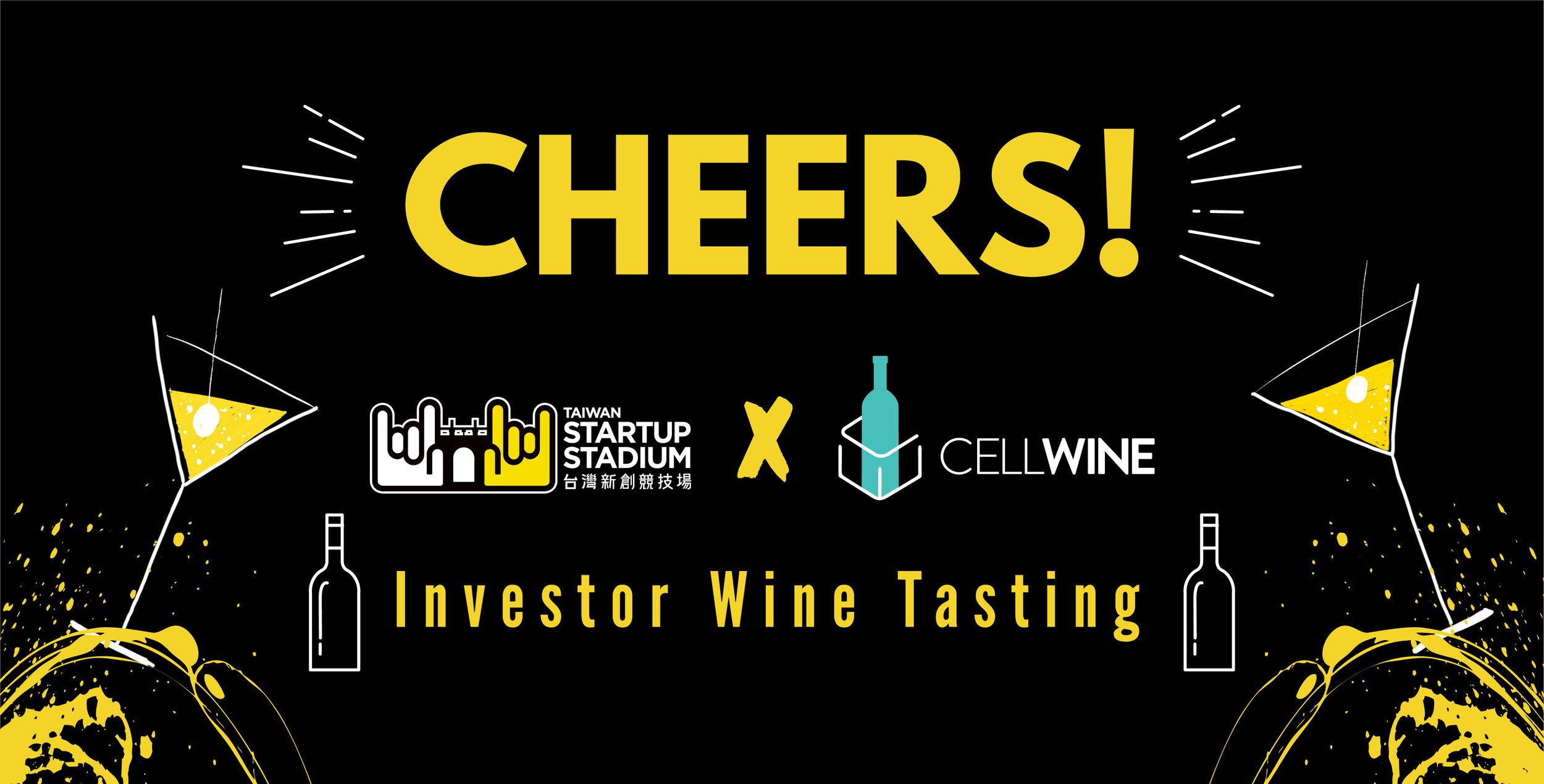 inverstor wine tasting event_更新.jpg