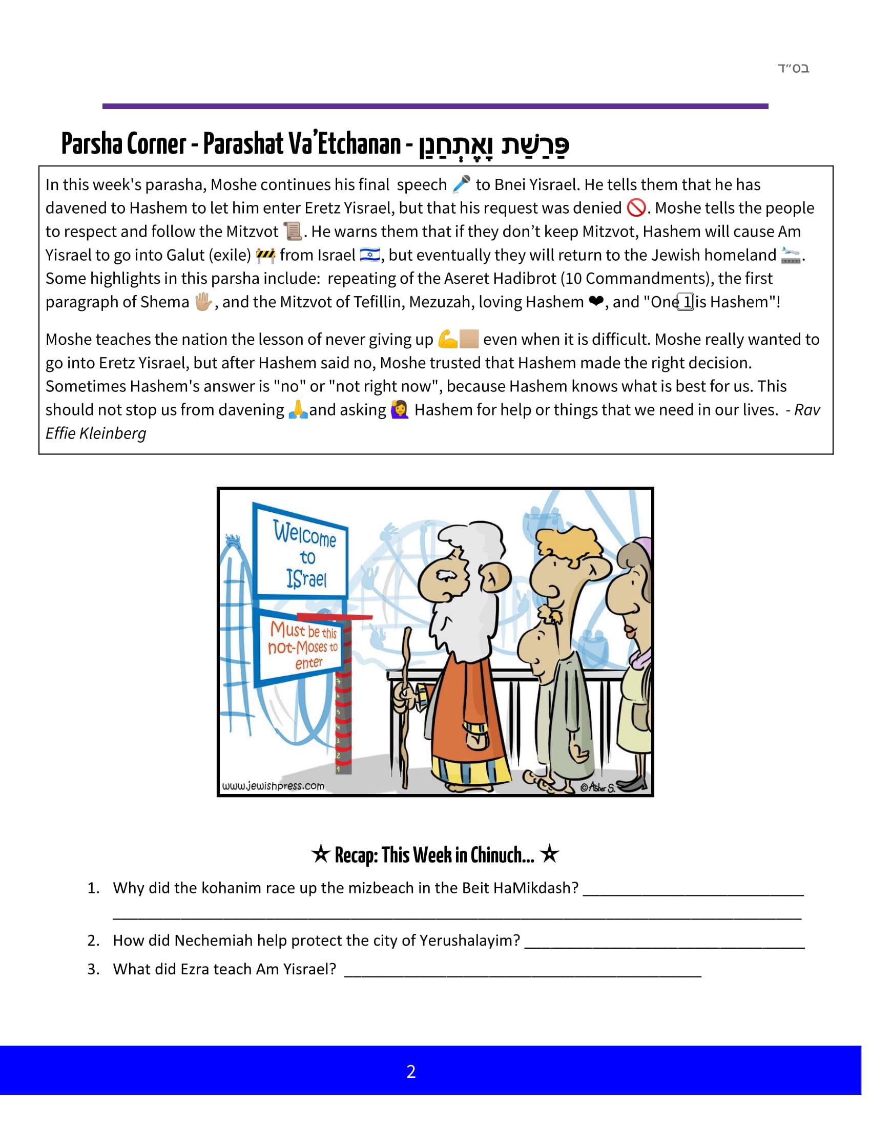 Weekly Chinuch Newsletter_ Shivat Tzion 2 (Week 7)-2.jpg