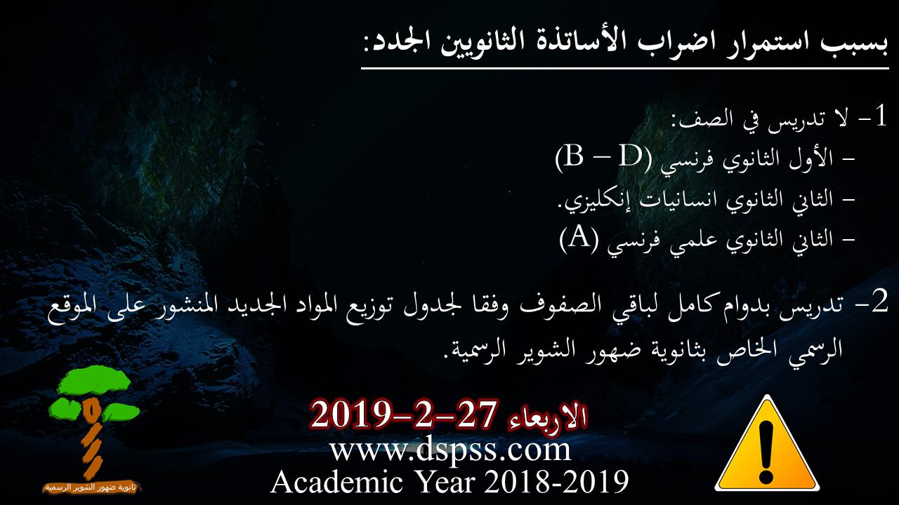 WED-STRIKE-27-2-2019.png