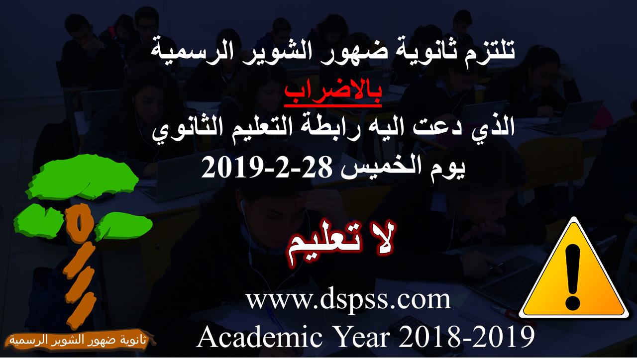 THURSDAY-STRIKE-NO SCHOOL-28-2-2019.png