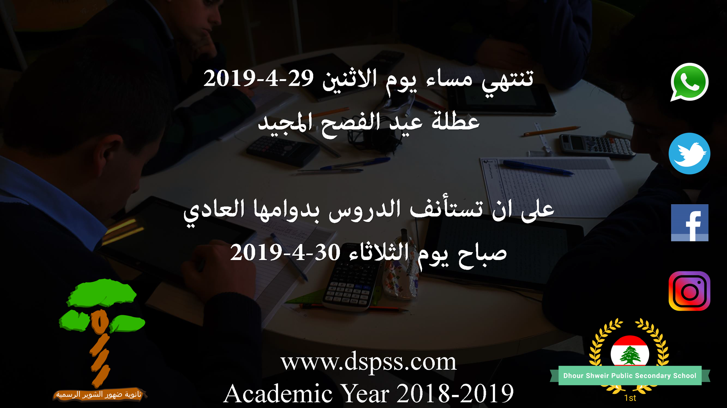 dspss easter vacation 2019
