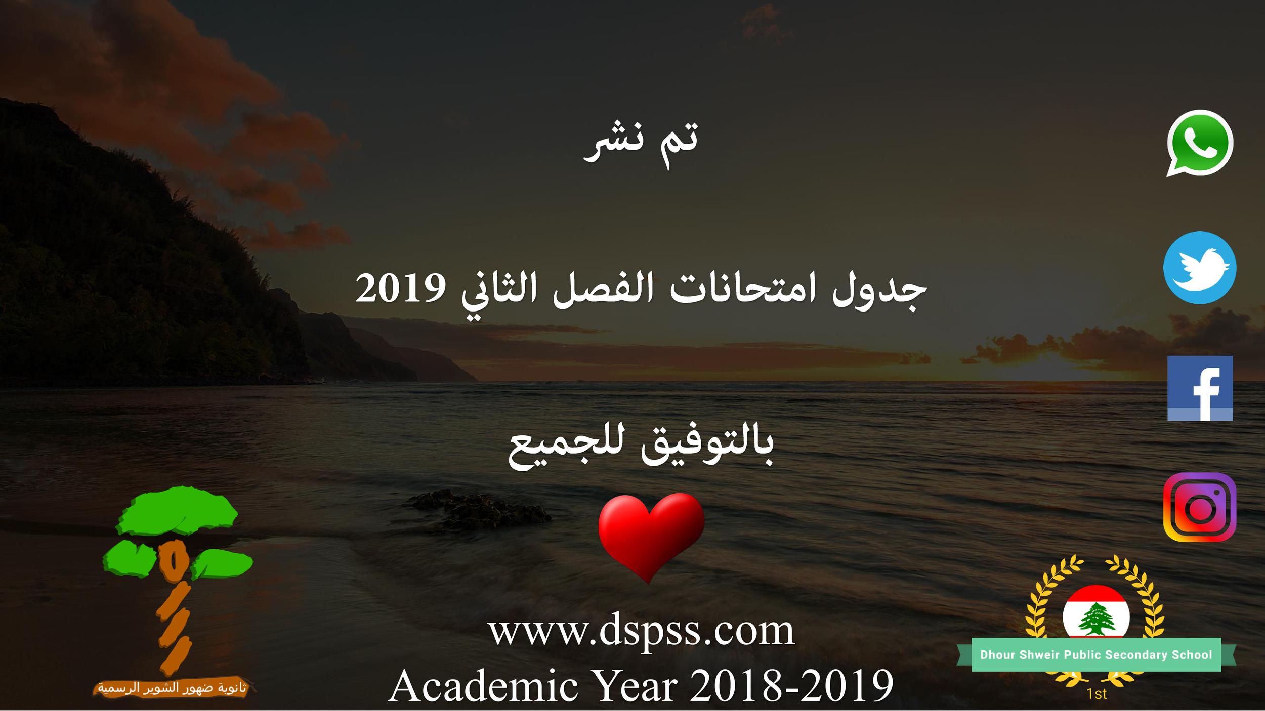 dspss-final-exam-2019