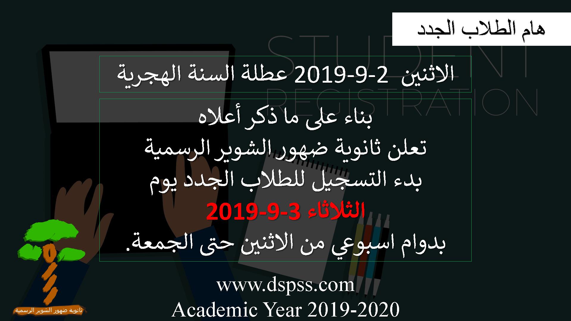 registration 3-9-2019