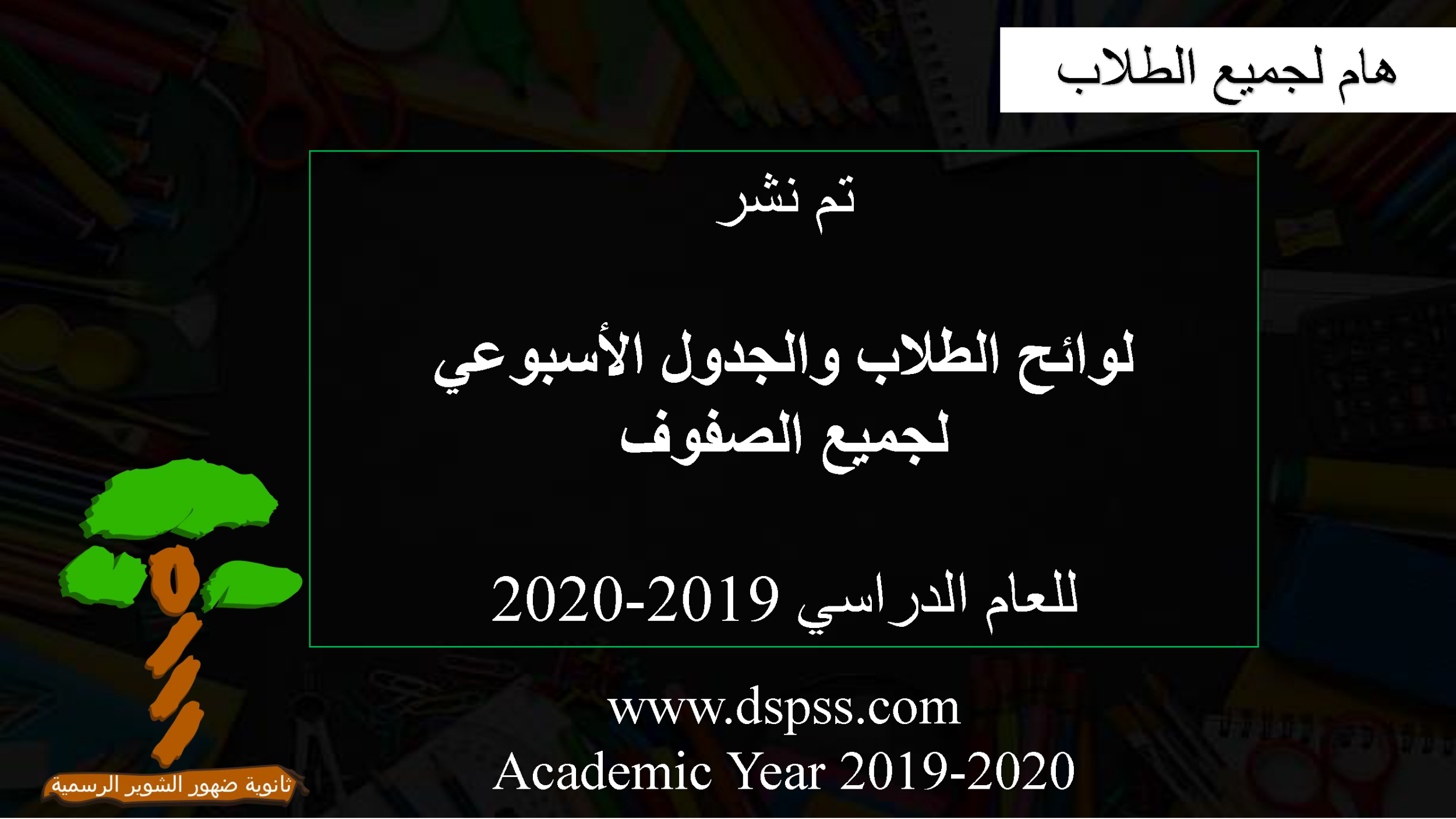 processed_Students lists and schedule 2019-2020.png