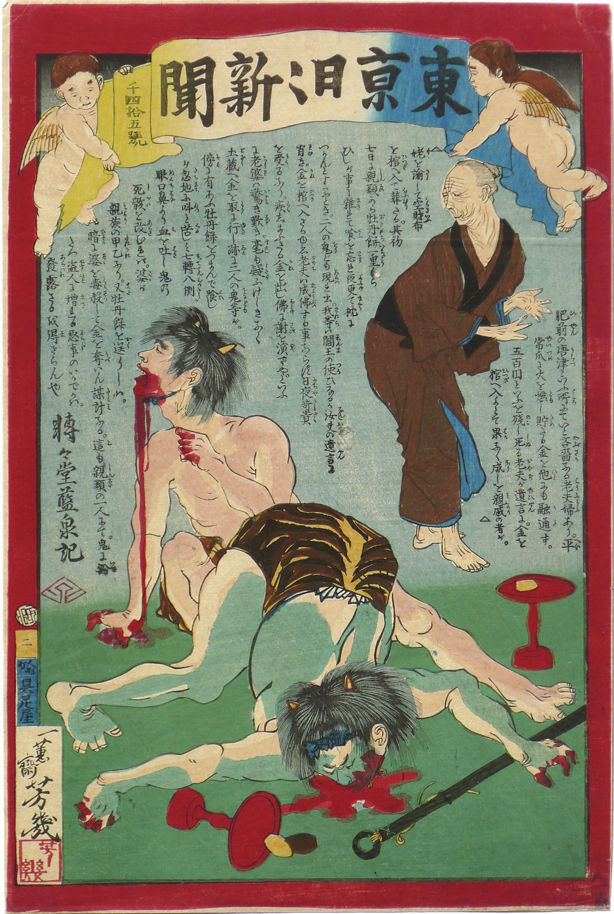 Demons and dumplings - Yosha Bunko  Tokyo nichinichi shinbun No. 1045 (1) 1875-06-15/19? (1875-08) ©  William Wetherall's archive on www.nishikie.com