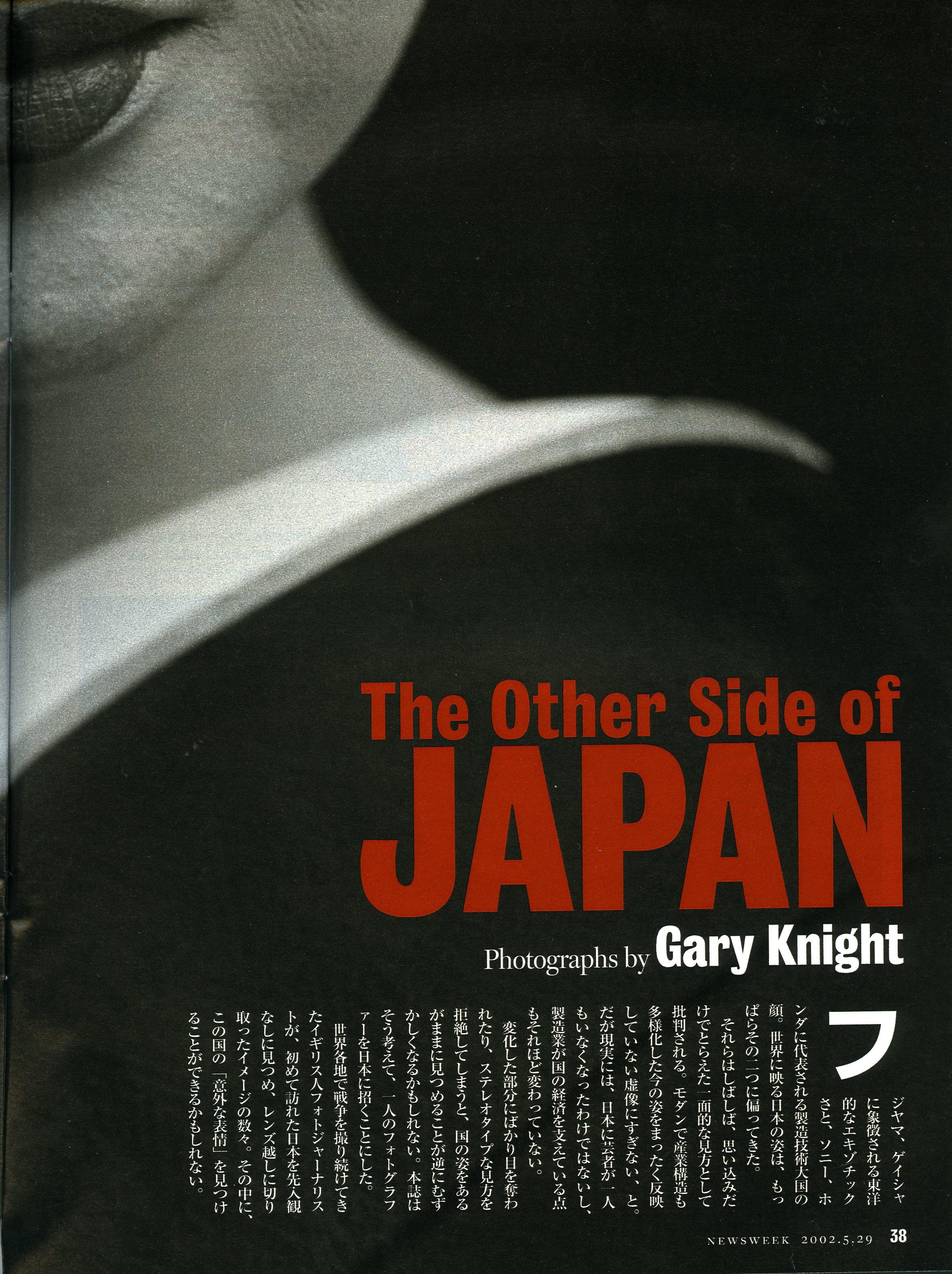 05292002_NEWSWEEK_JAPAN_1.jpg