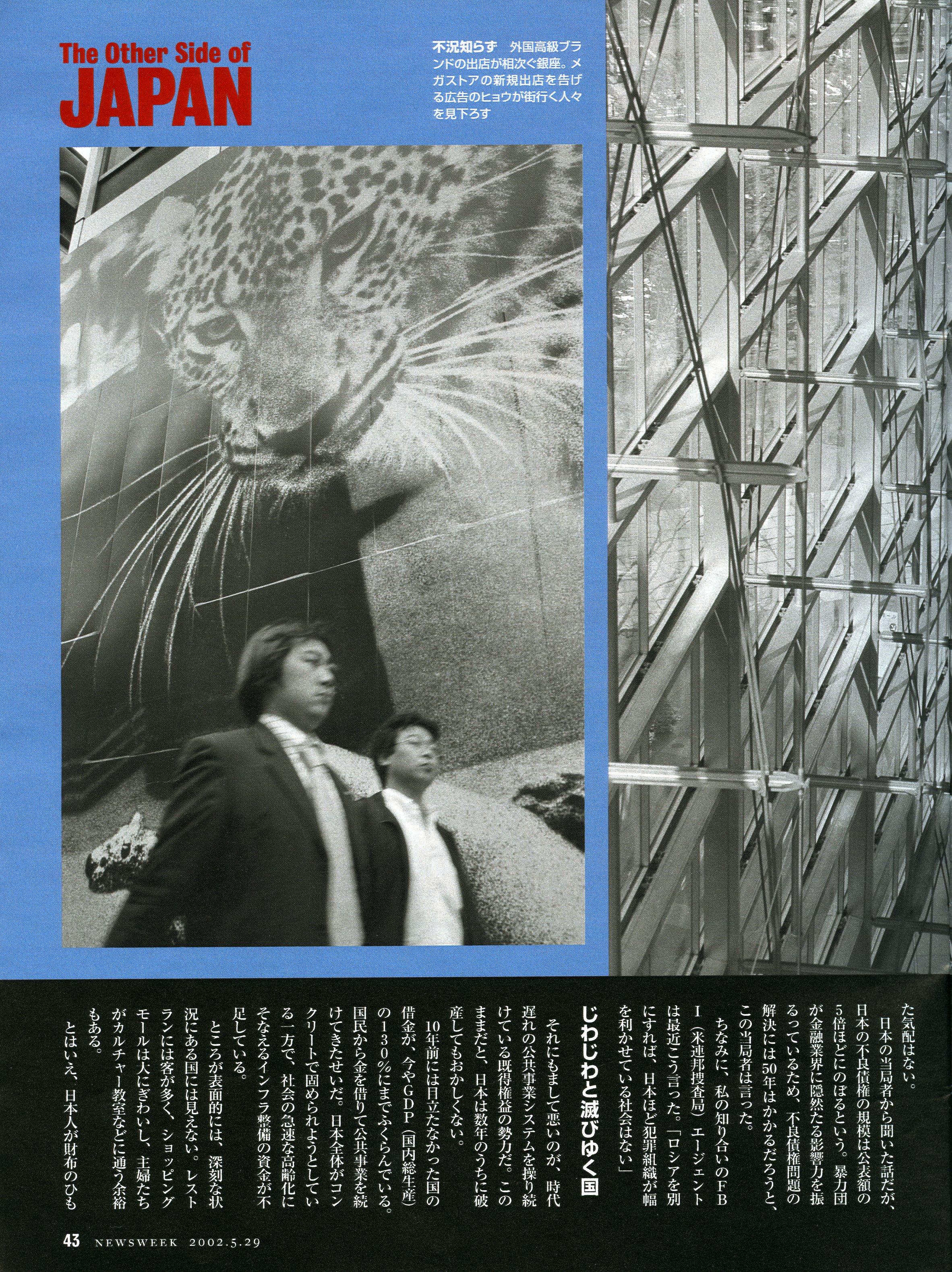 05292002_NEWSWEEK_JAPAN_6.jpg