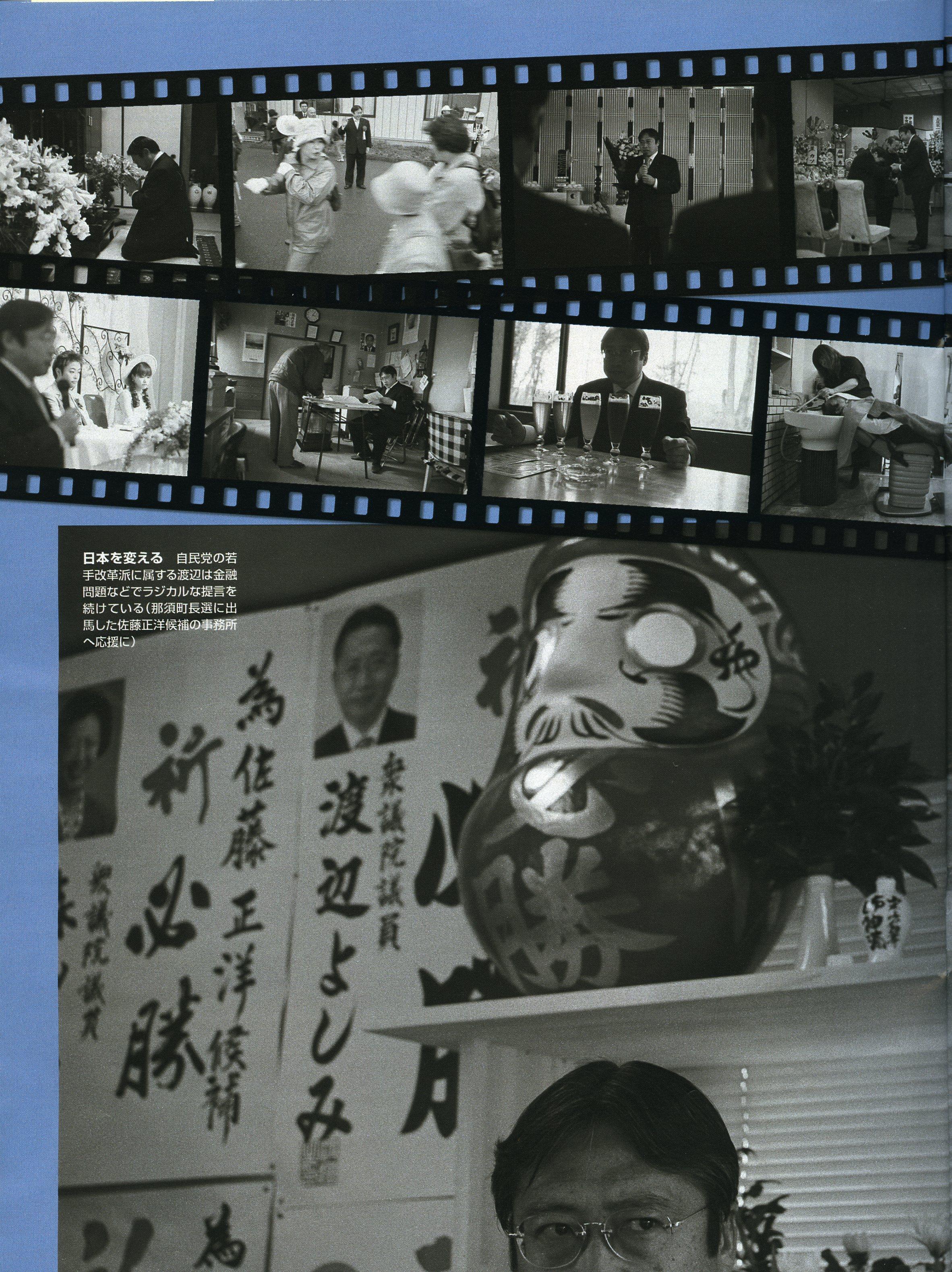 05292002_NEWSWEEK_JAPAN_8.jpg