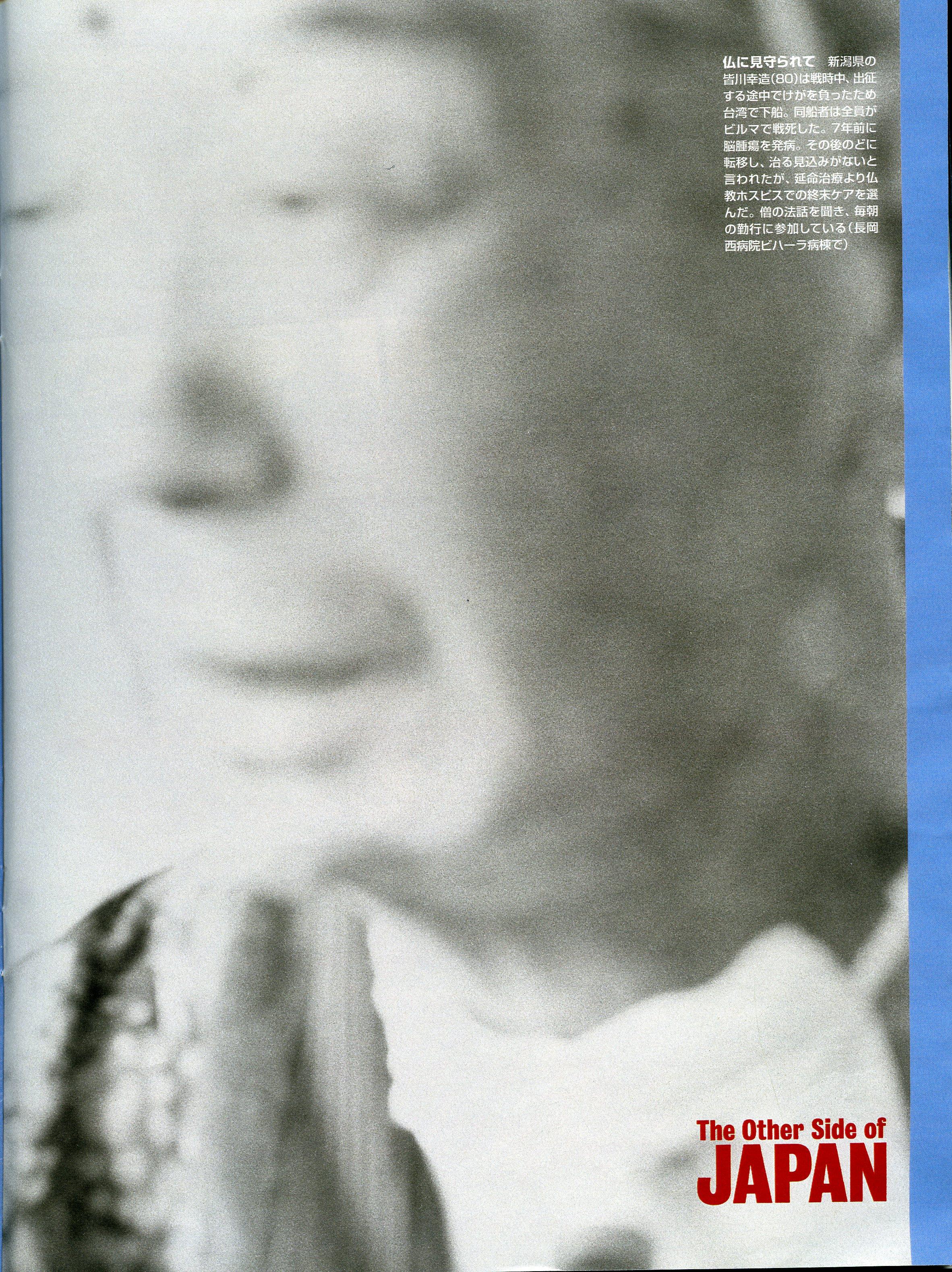 05292002_NEWSWEEK_JAPAN_9.jpg